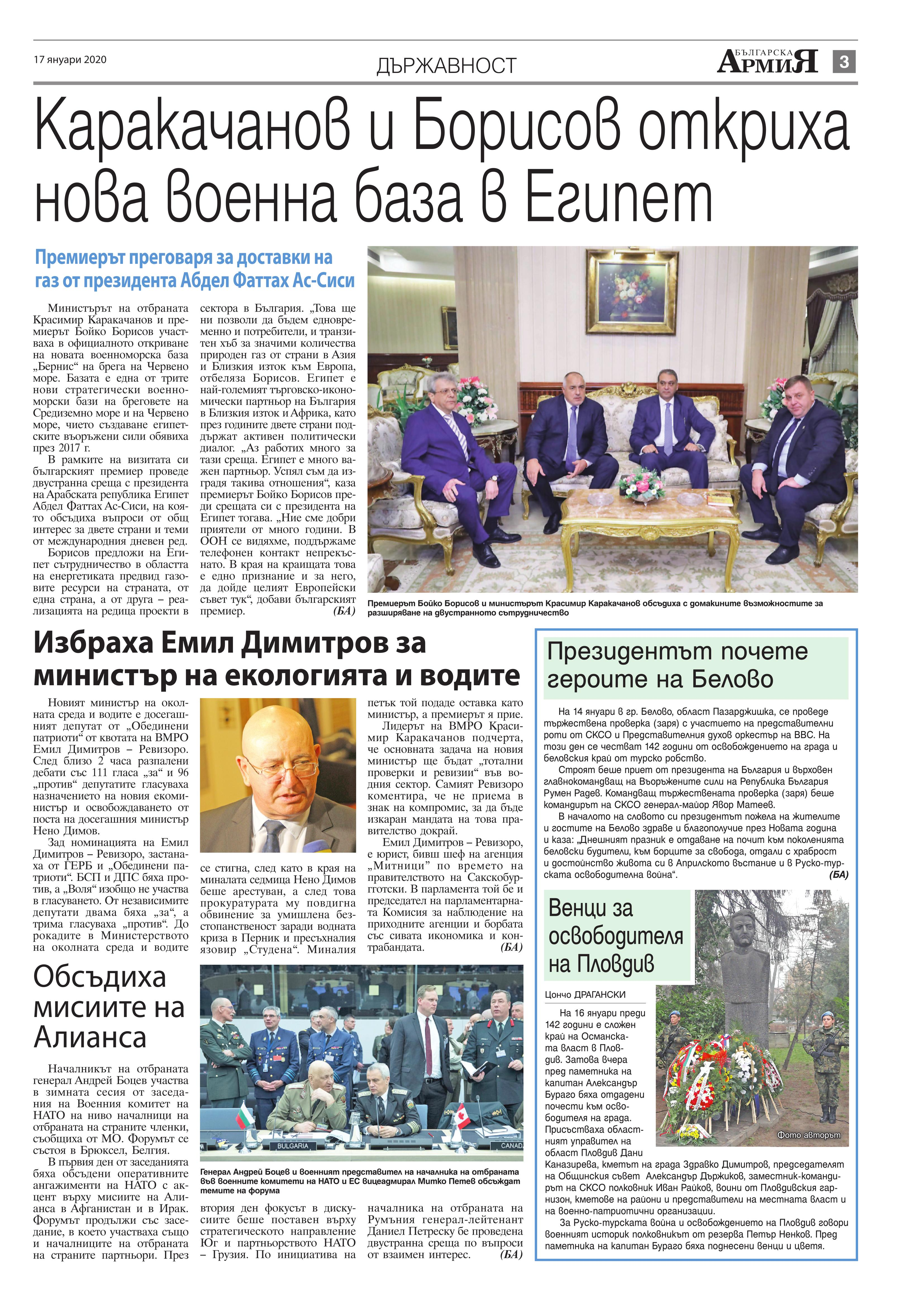 https://armymedia.bg/wp-content/uploads/2015/06/03.page1_-120.jpg