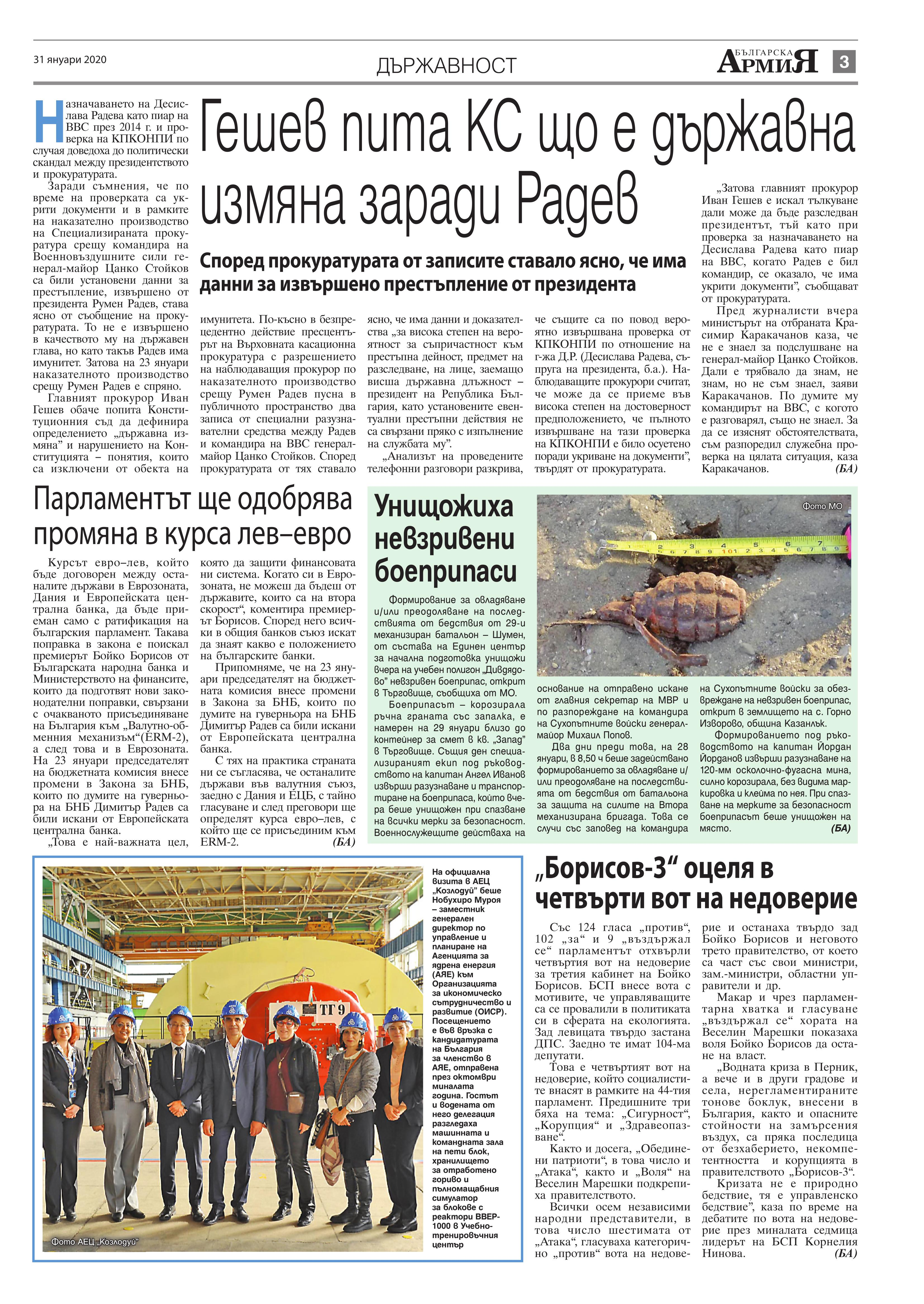 https://armymedia.bg/wp-content/uploads/2015/06/03.page1_-122.jpg