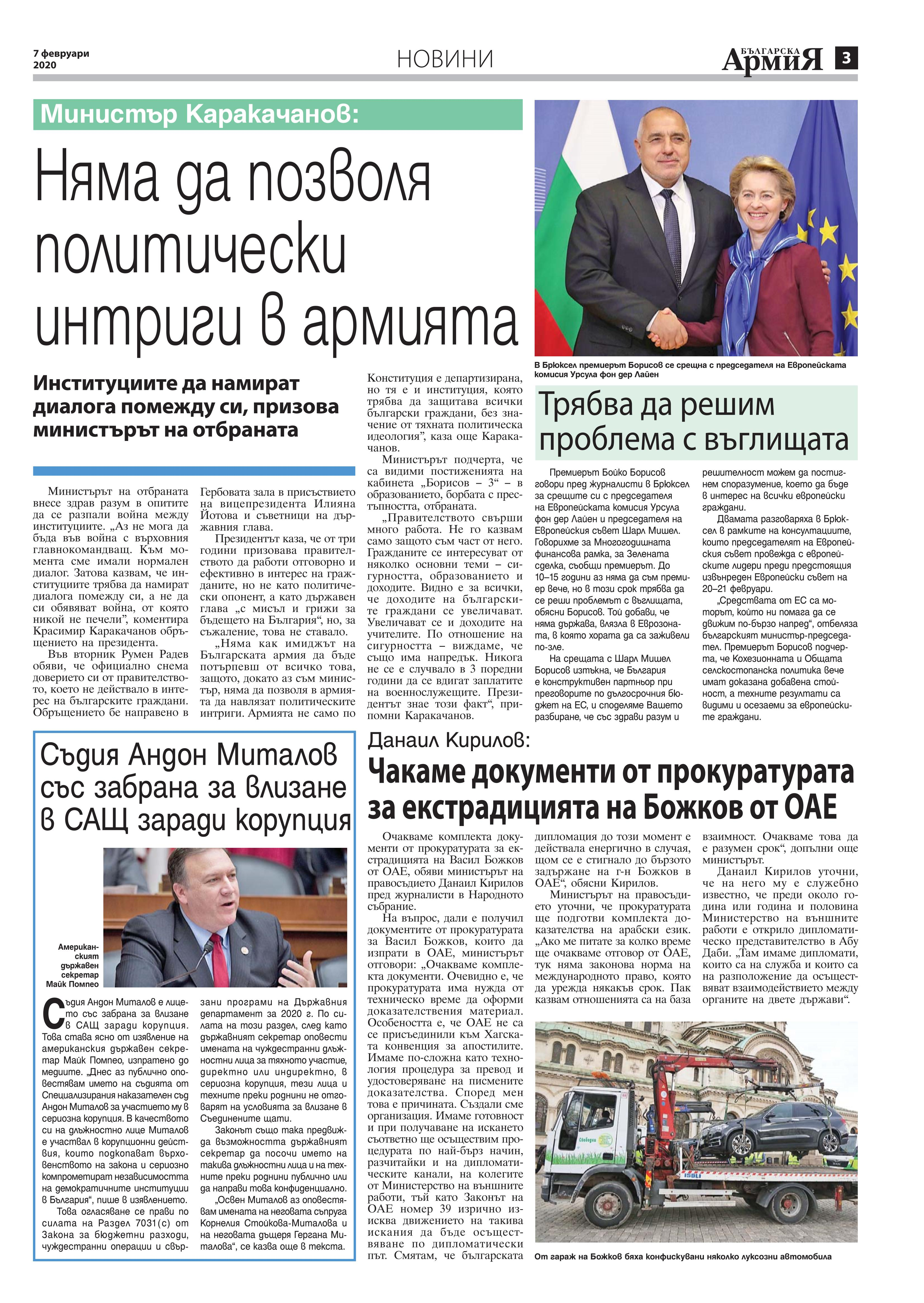 https://armymedia.bg/wp-content/uploads/2015/06/03.page1_-123.jpg