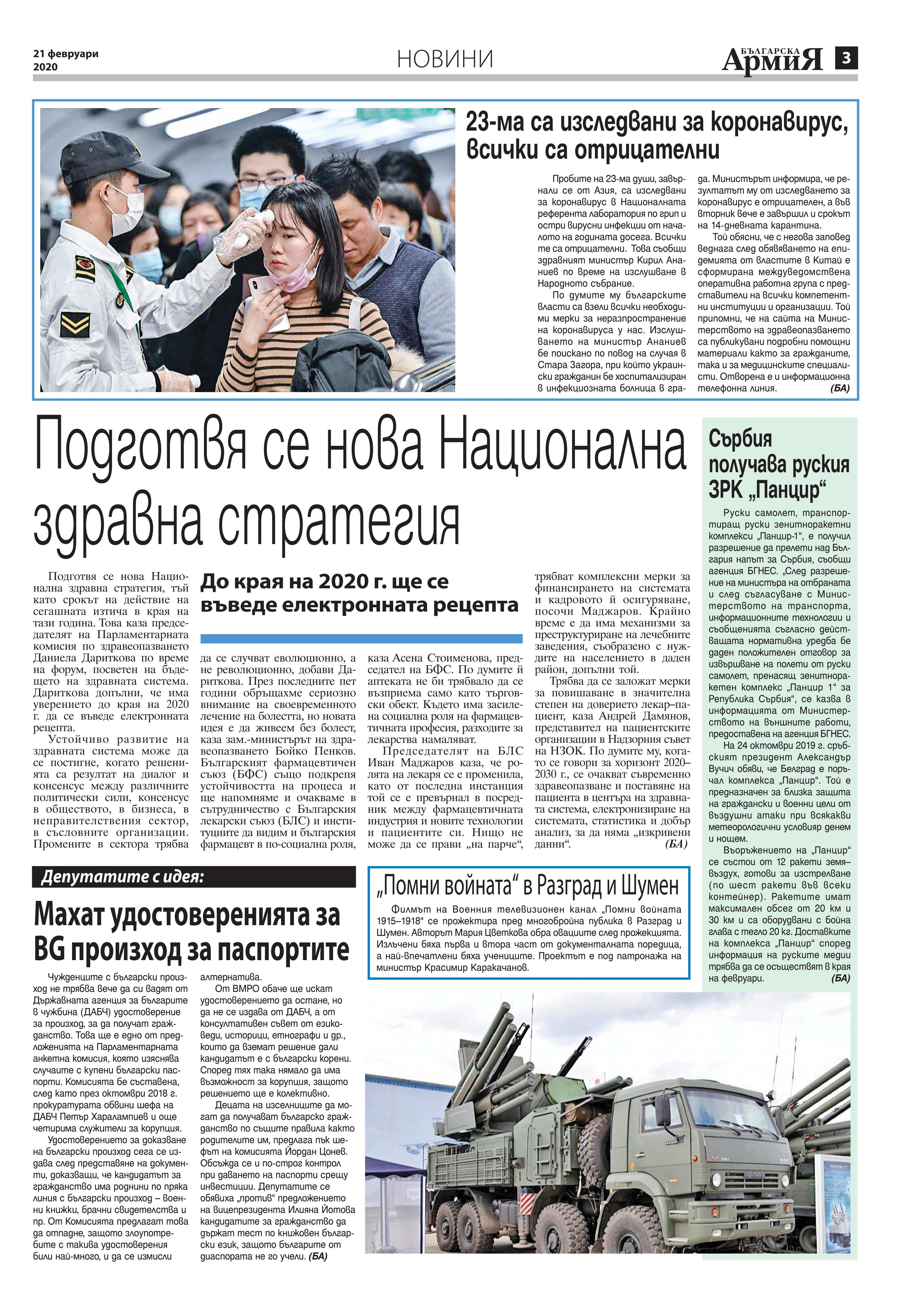 https://armymedia.bg/wp-content/uploads/2015/06/03.page1_-124.jpg