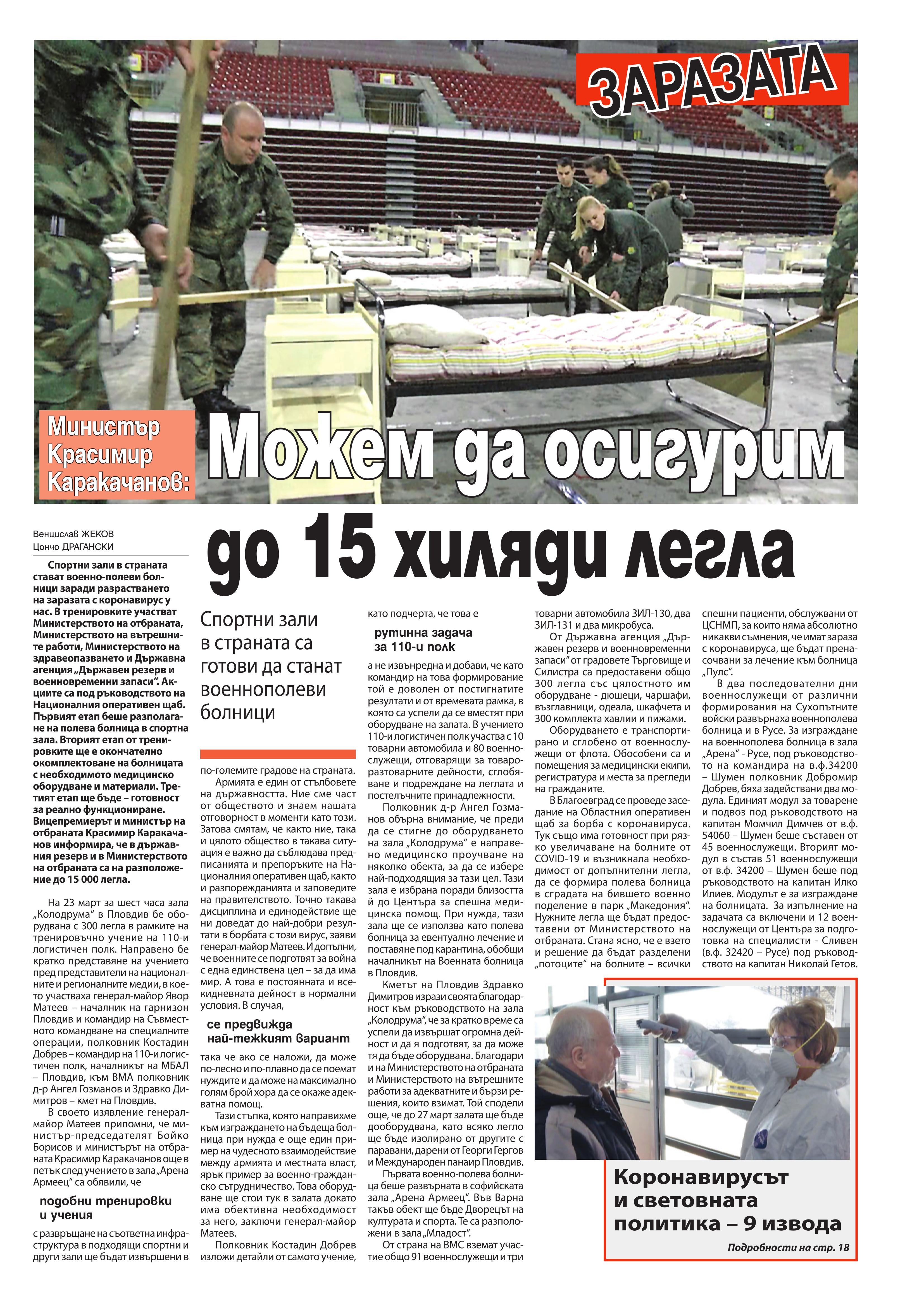 https://armymedia.bg/wp-content/uploads/2015/06/03.page1_-129.jpg