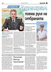 https://armymedia.bg/wp-content/uploads/2015/06/03.page1_-130-213x300.jpg