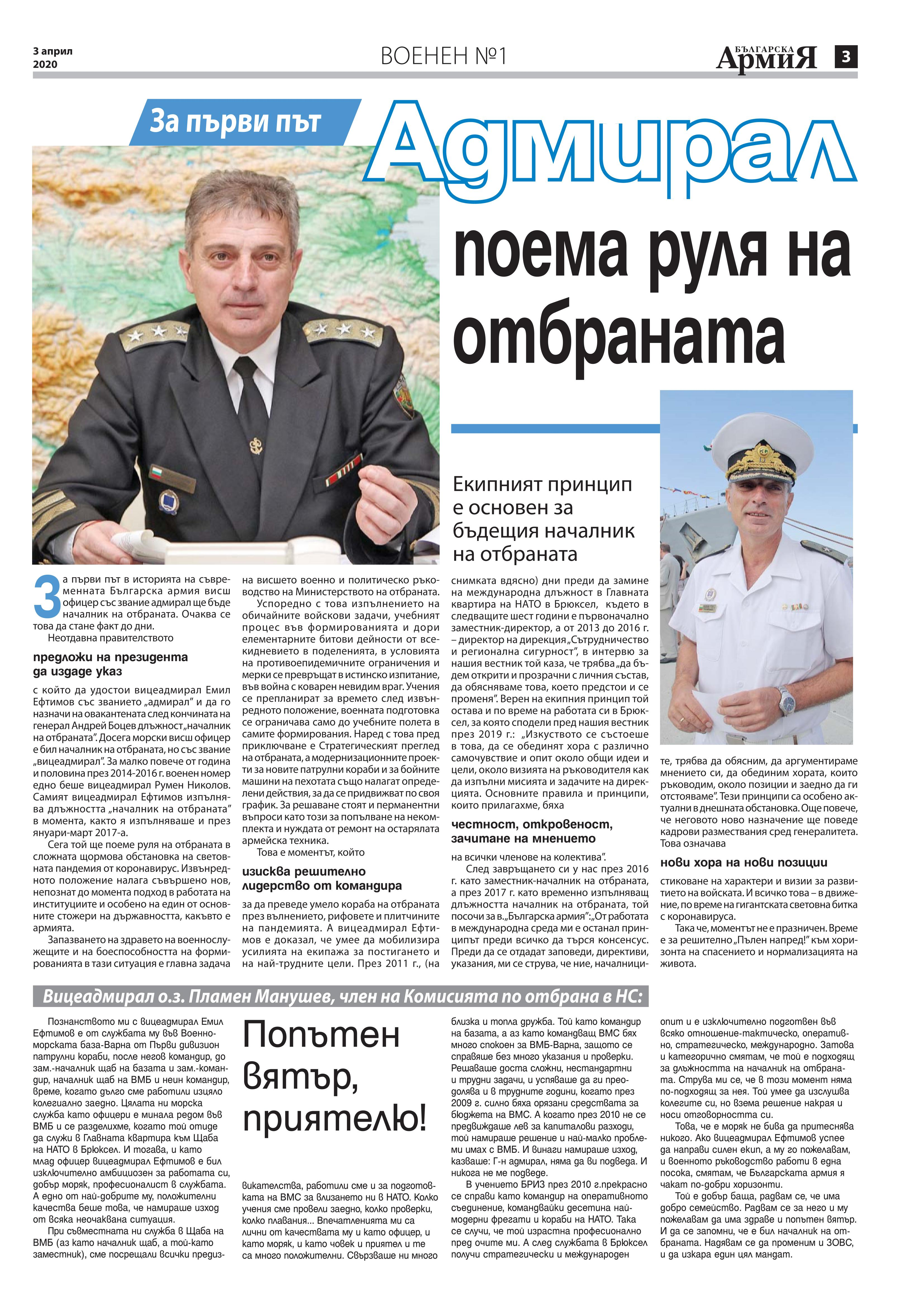 https://armymedia.bg/wp-content/uploads/2015/06/03.page1_-130.jpg