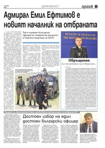 https://armymedia.bg/wp-content/uploads/2015/06/03.page1_-131-213x300.jpg