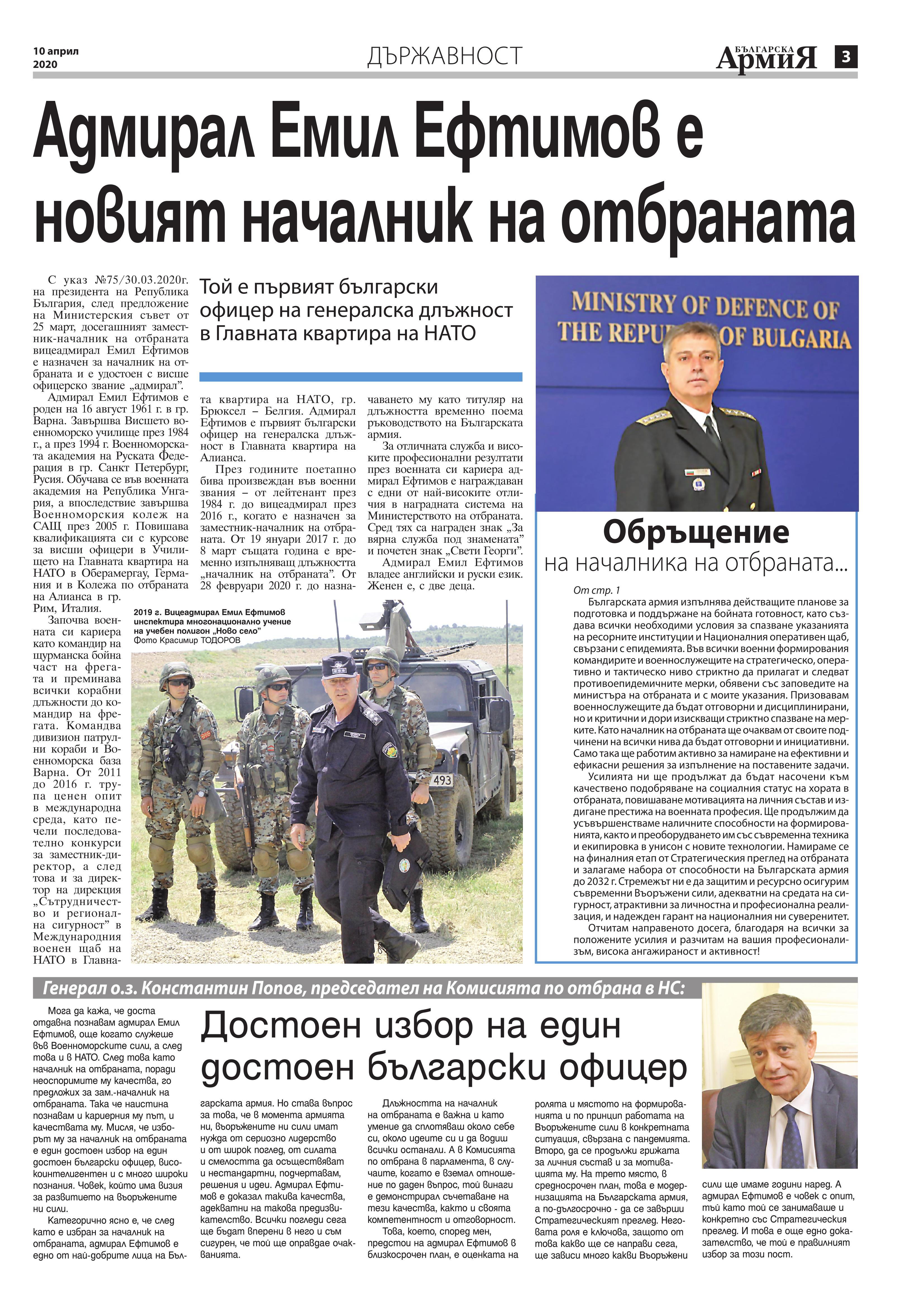 https://armymedia.bg/wp-content/uploads/2015/06/03.page1_-131.jpg