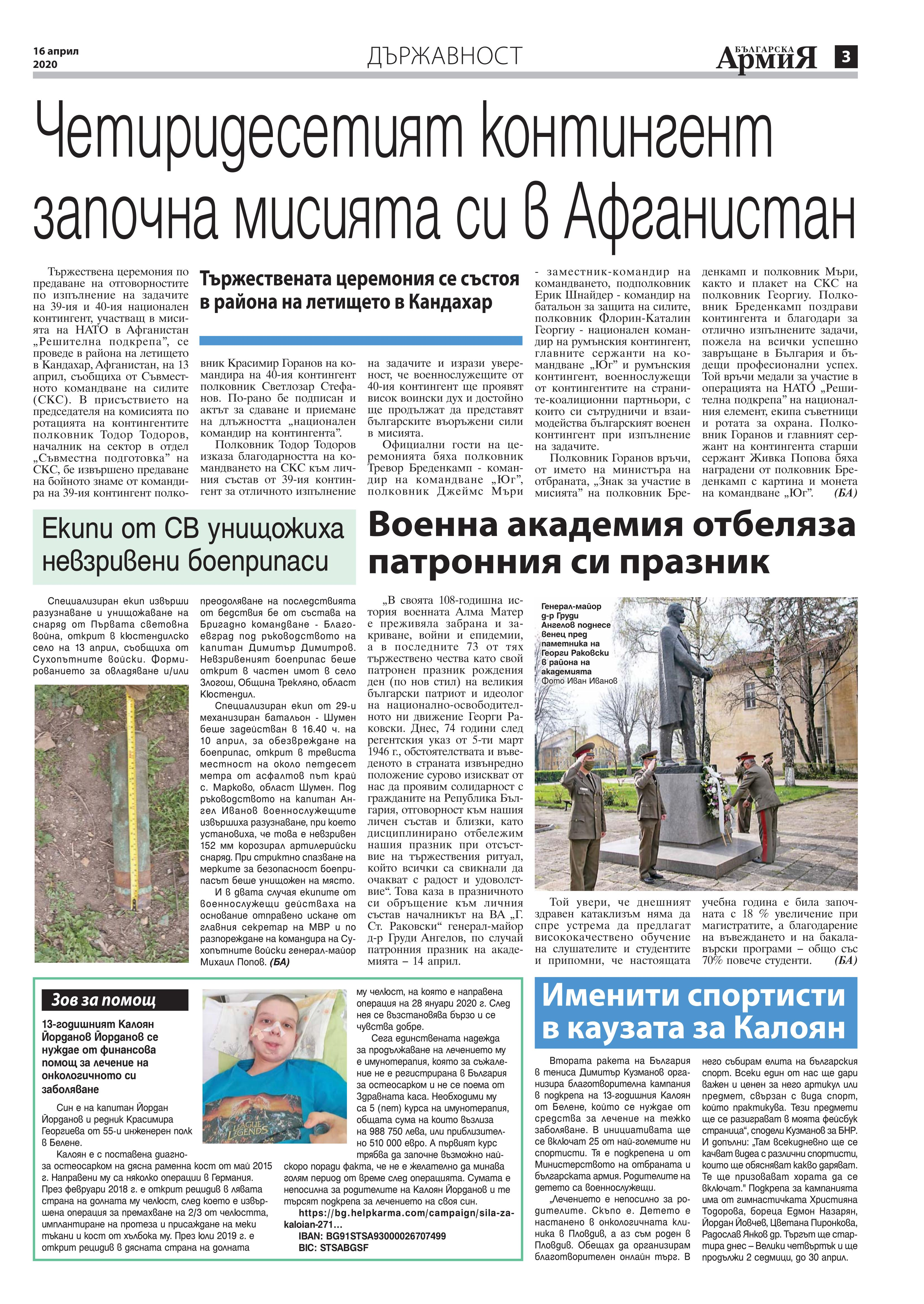 https://armymedia.bg/wp-content/uploads/2015/06/03.page1_-132.jpg