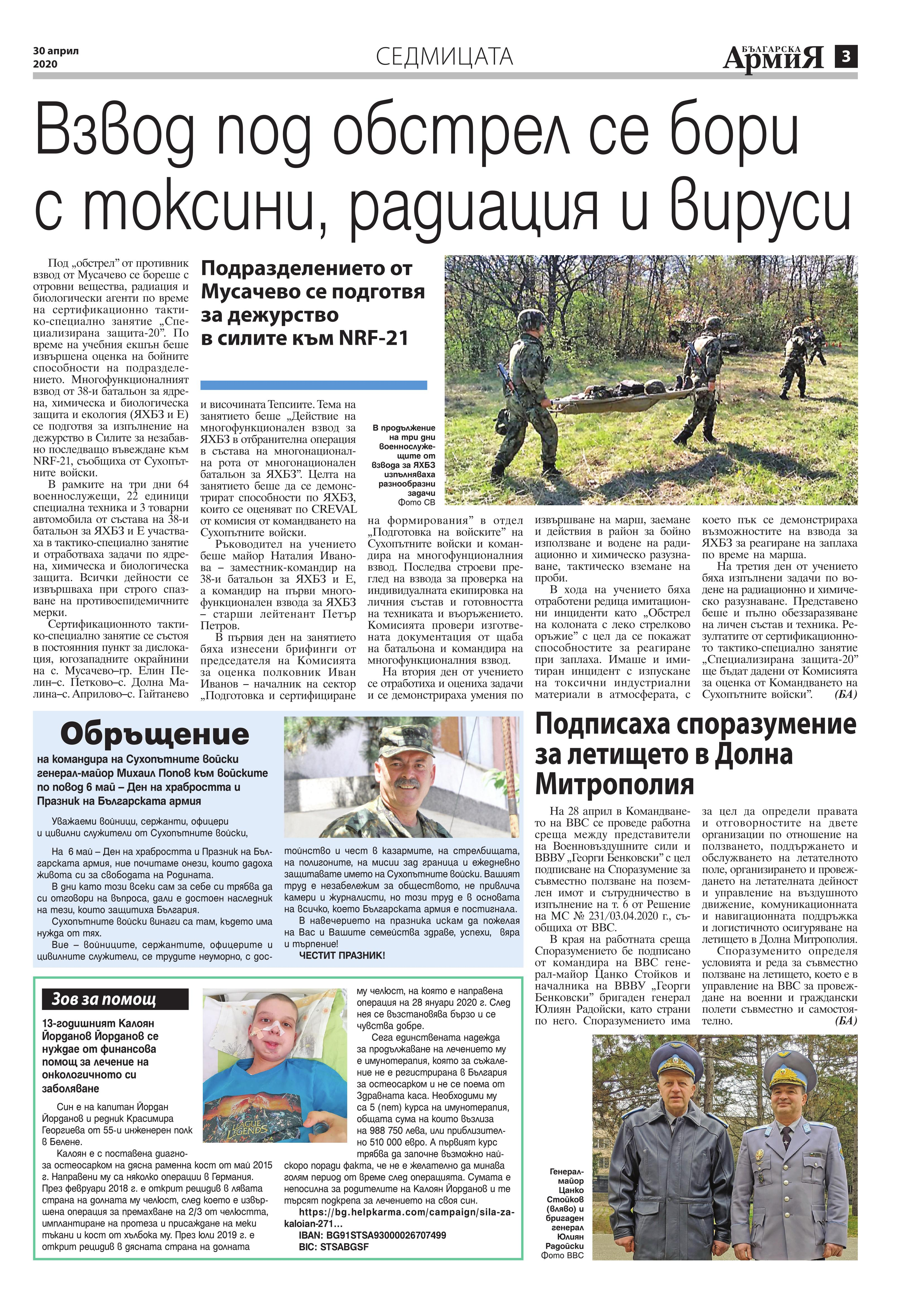 https://armymedia.bg/wp-content/uploads/2015/06/03.page1_-134.jpg
