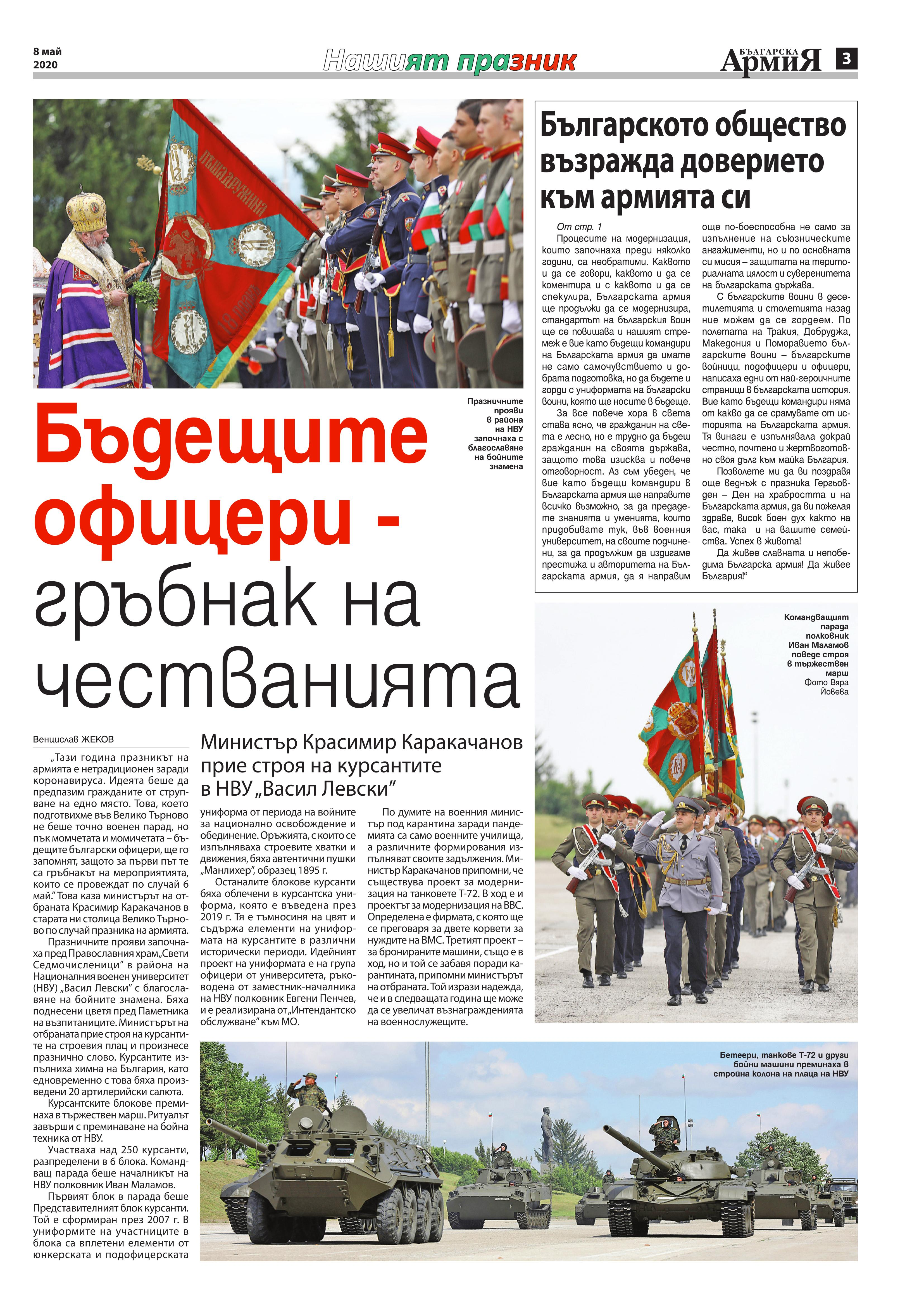 https://armymedia.bg/wp-content/uploads/2015/06/03.page1_-135.jpg