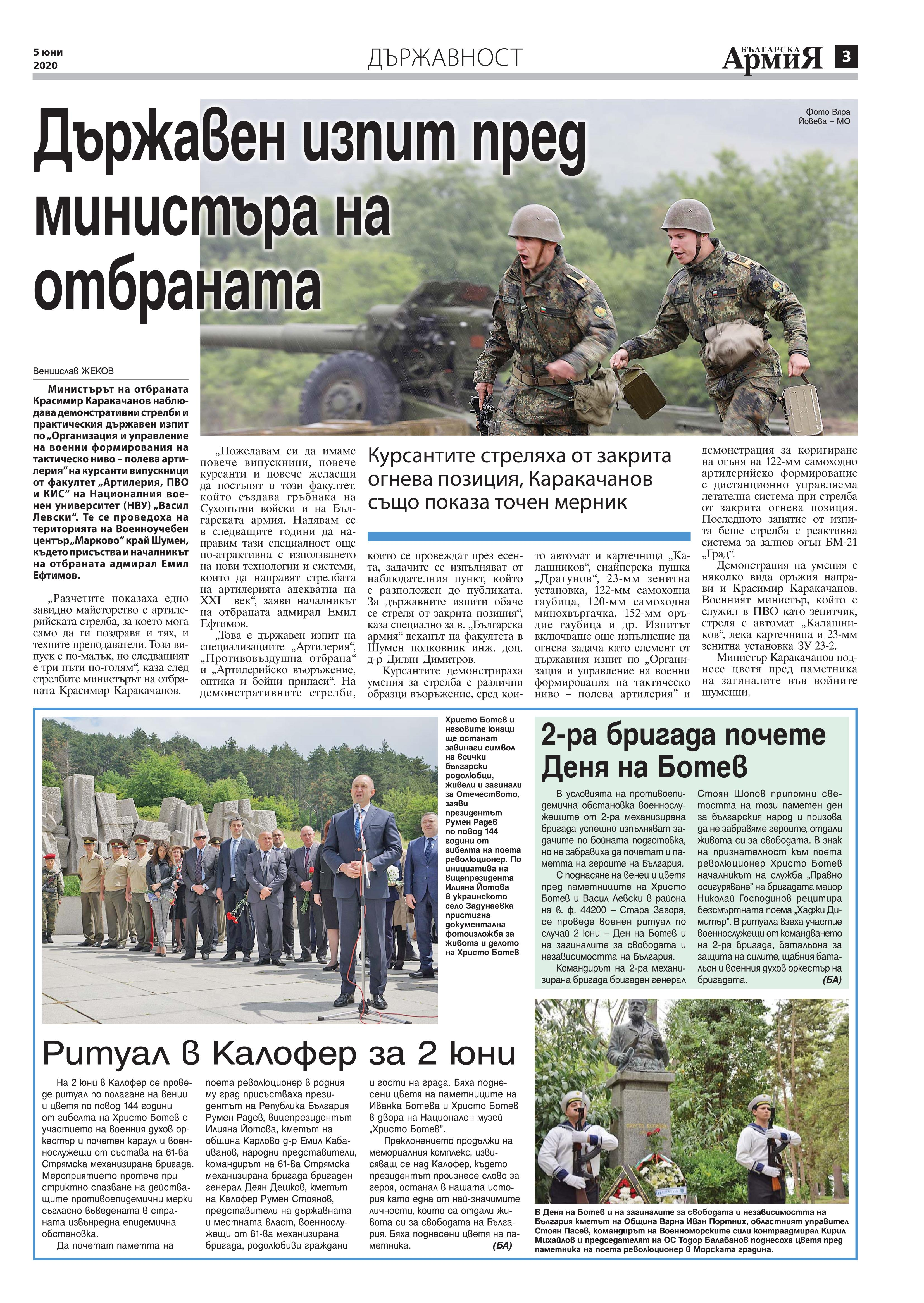 https://armymedia.bg/wp-content/uploads/2015/06/03.page1_-139.jpg