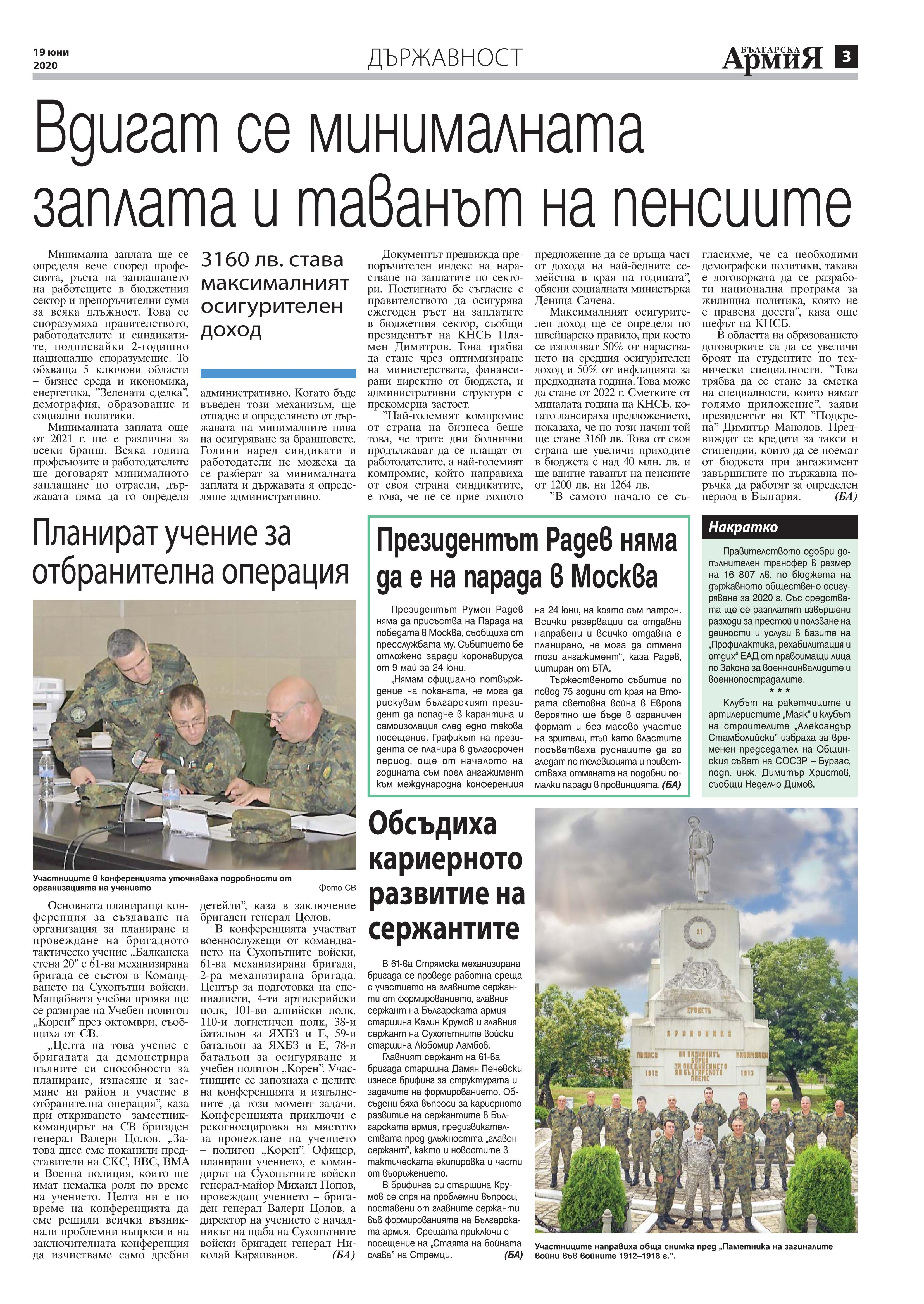 https://armymedia.bg/wp-content/uploads/2015/06/03.page1_-141.jpg