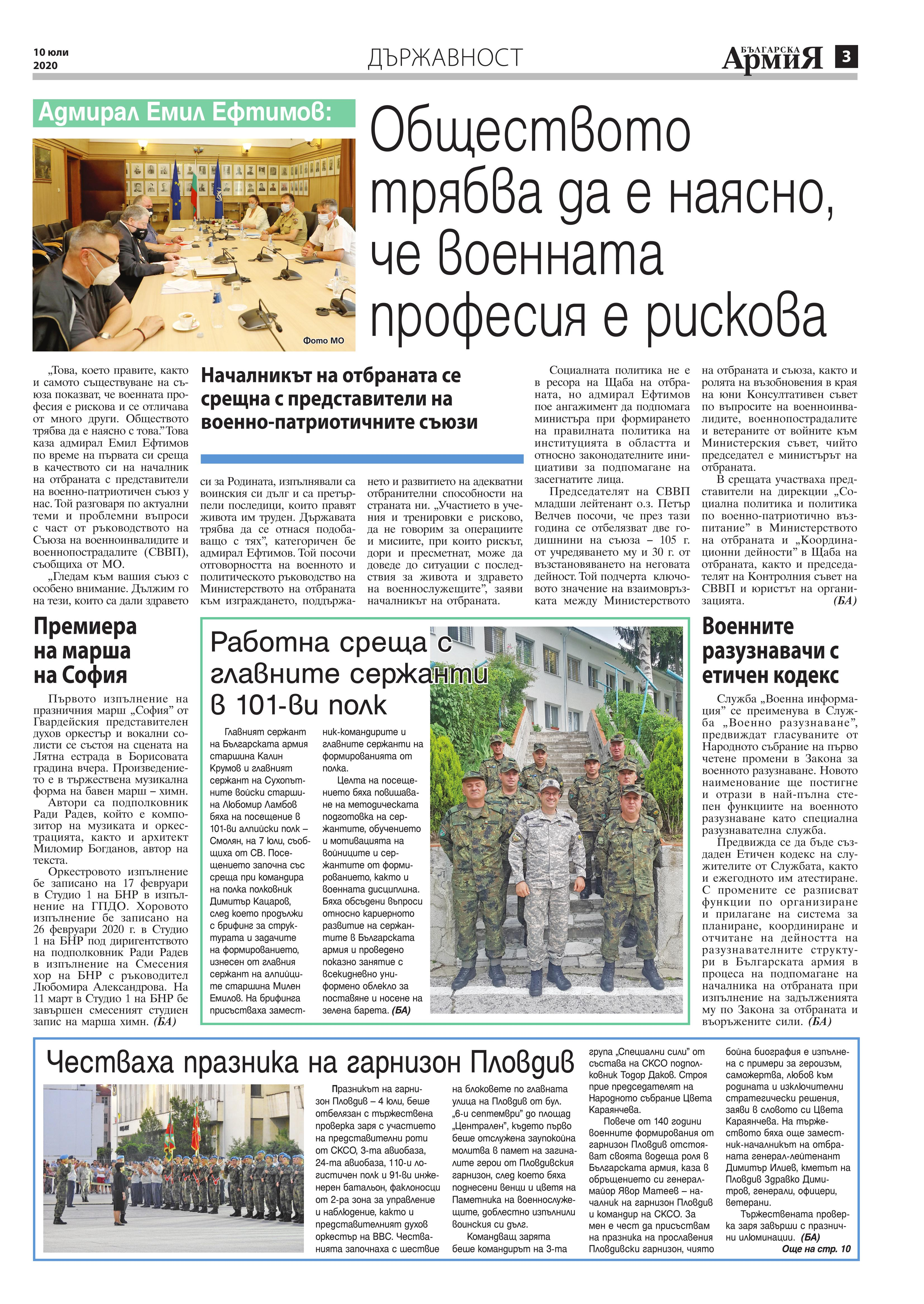 https://armymedia.bg/wp-content/uploads/2015/06/03.page1_-143.jpg