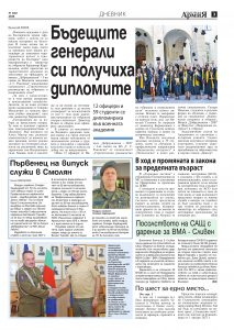 https://armymedia.bg/wp-content/uploads/2015/06/03.page1_-145-213x300.jpg