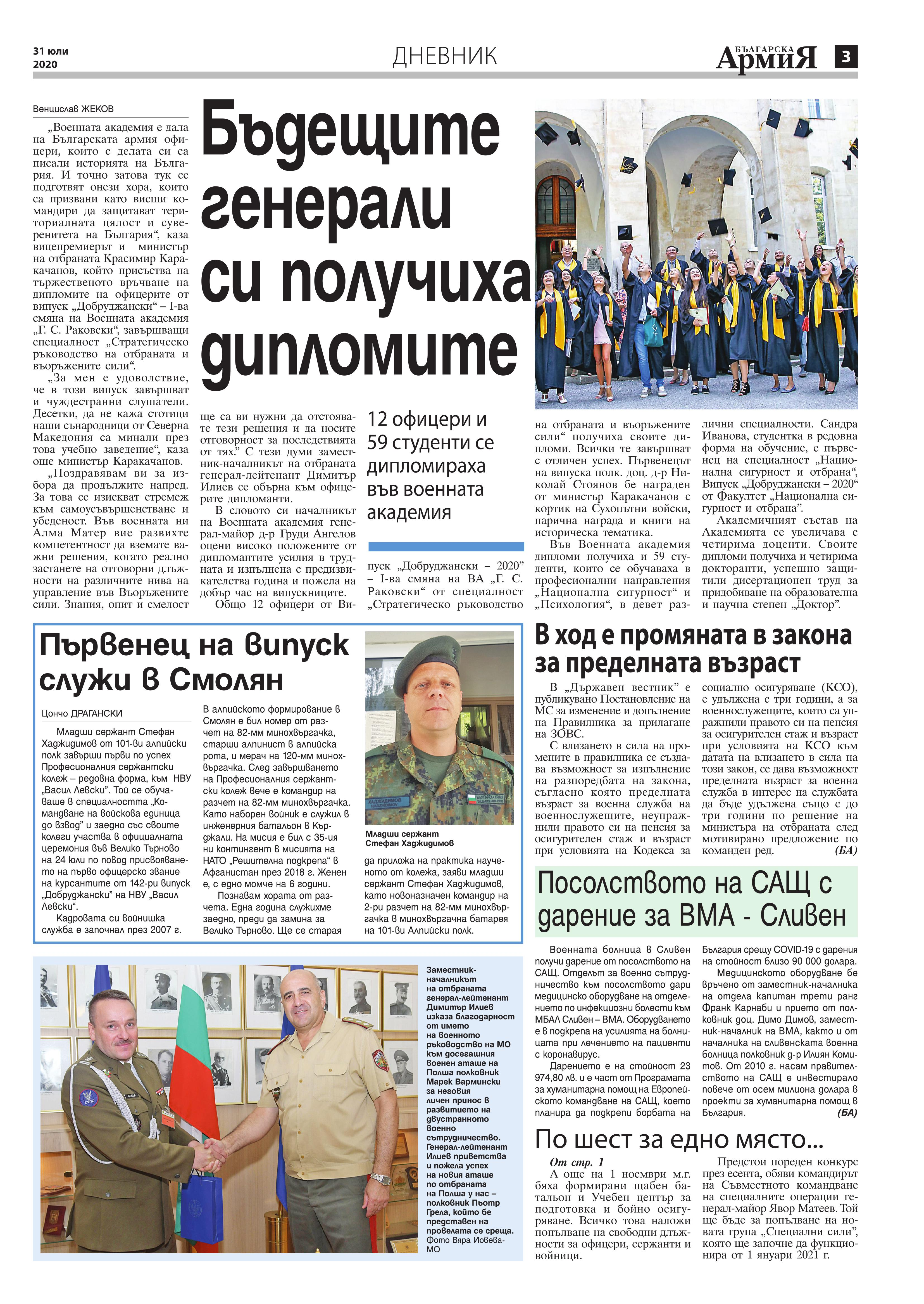 https://armymedia.bg/wp-content/uploads/2015/06/03.page1_-145.jpg