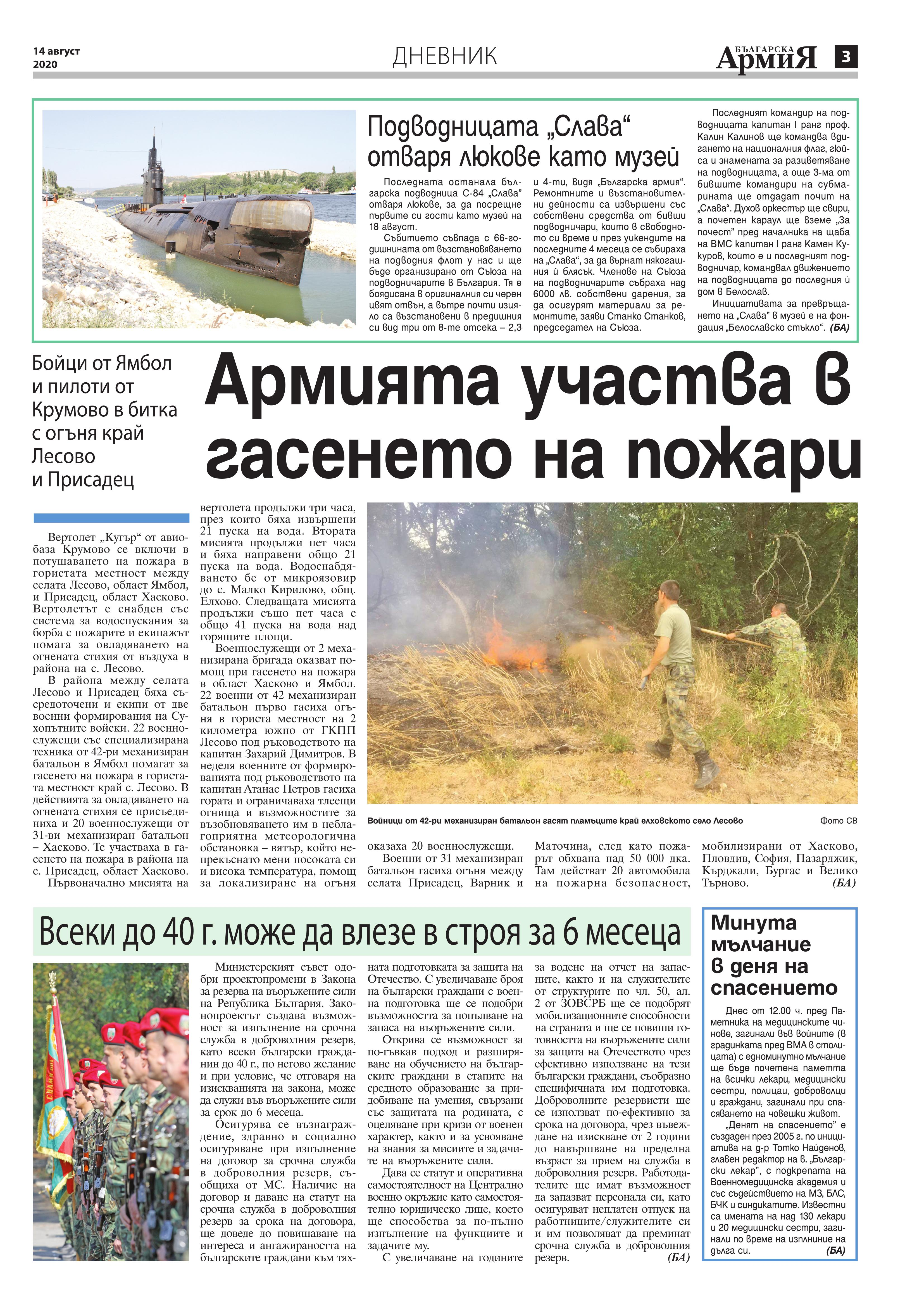 https://armymedia.bg/wp-content/uploads/2015/06/03.page1_-147.jpg