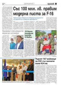 https://armymedia.bg/wp-content/uploads/2015/06/03.page1_-148-213x300.jpg