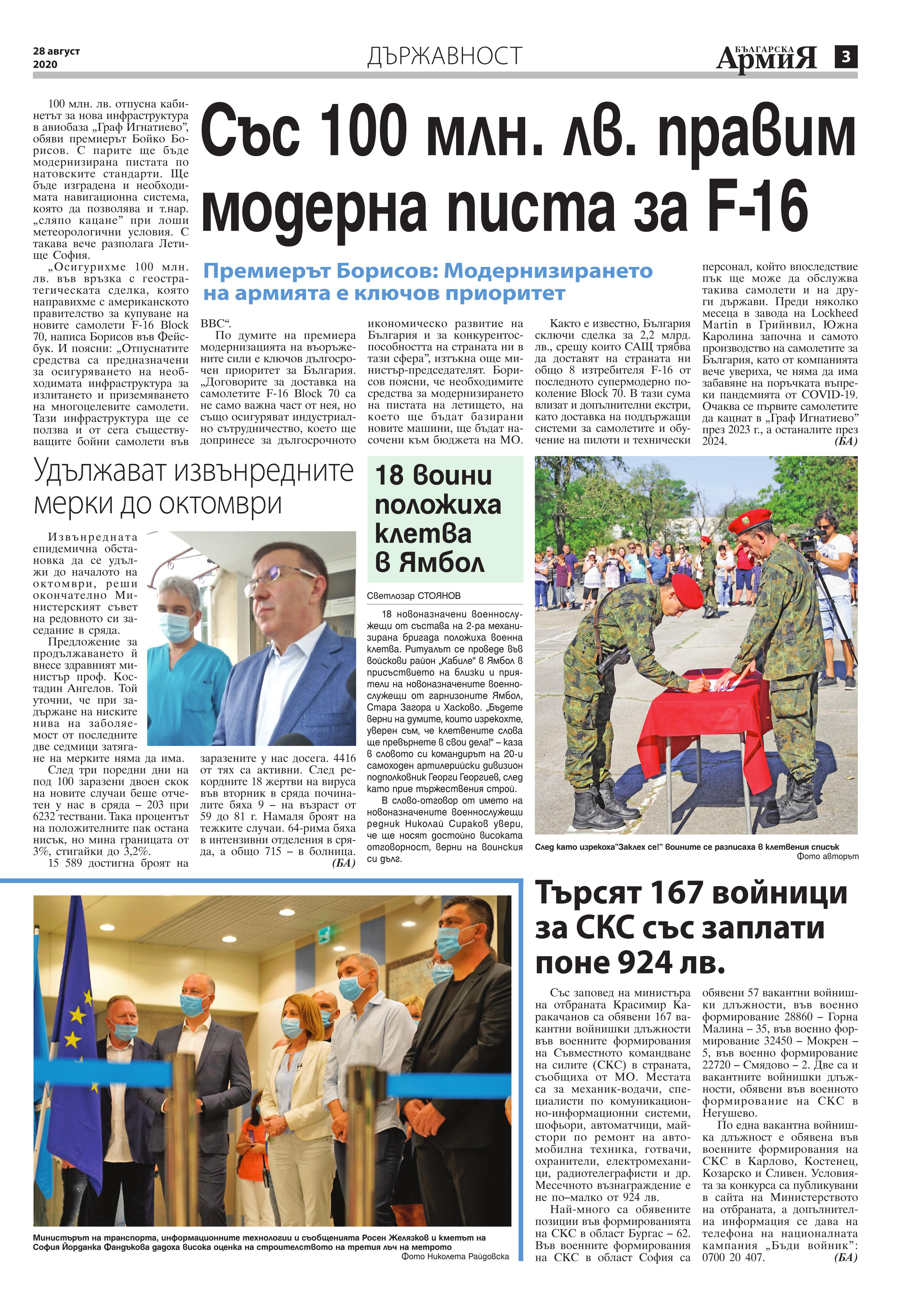 https://armymedia.bg/wp-content/uploads/2015/06/03.page1_-148.jpg