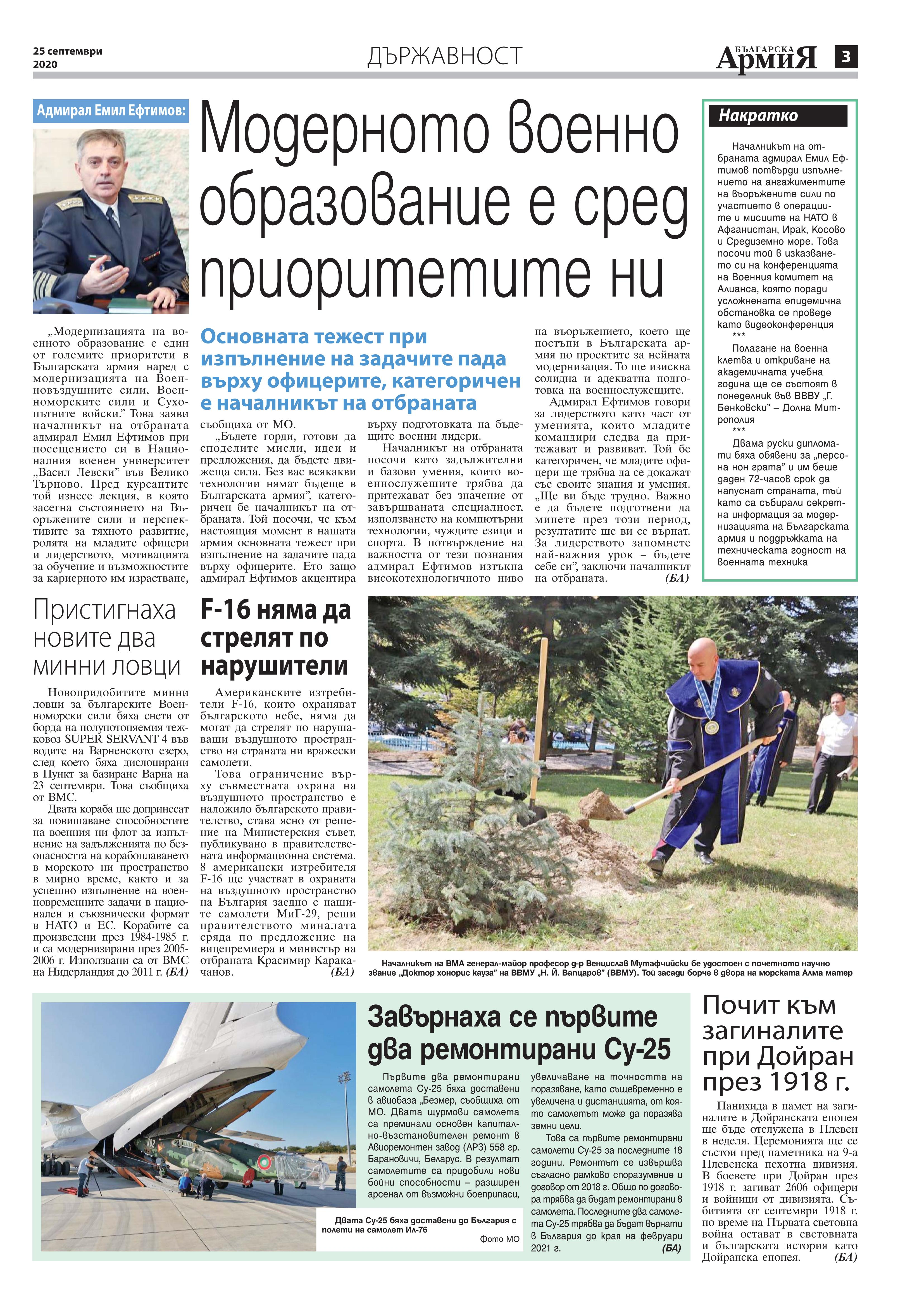 https://armymedia.bg/wp-content/uploads/2015/06/03.page1_-149.jpg