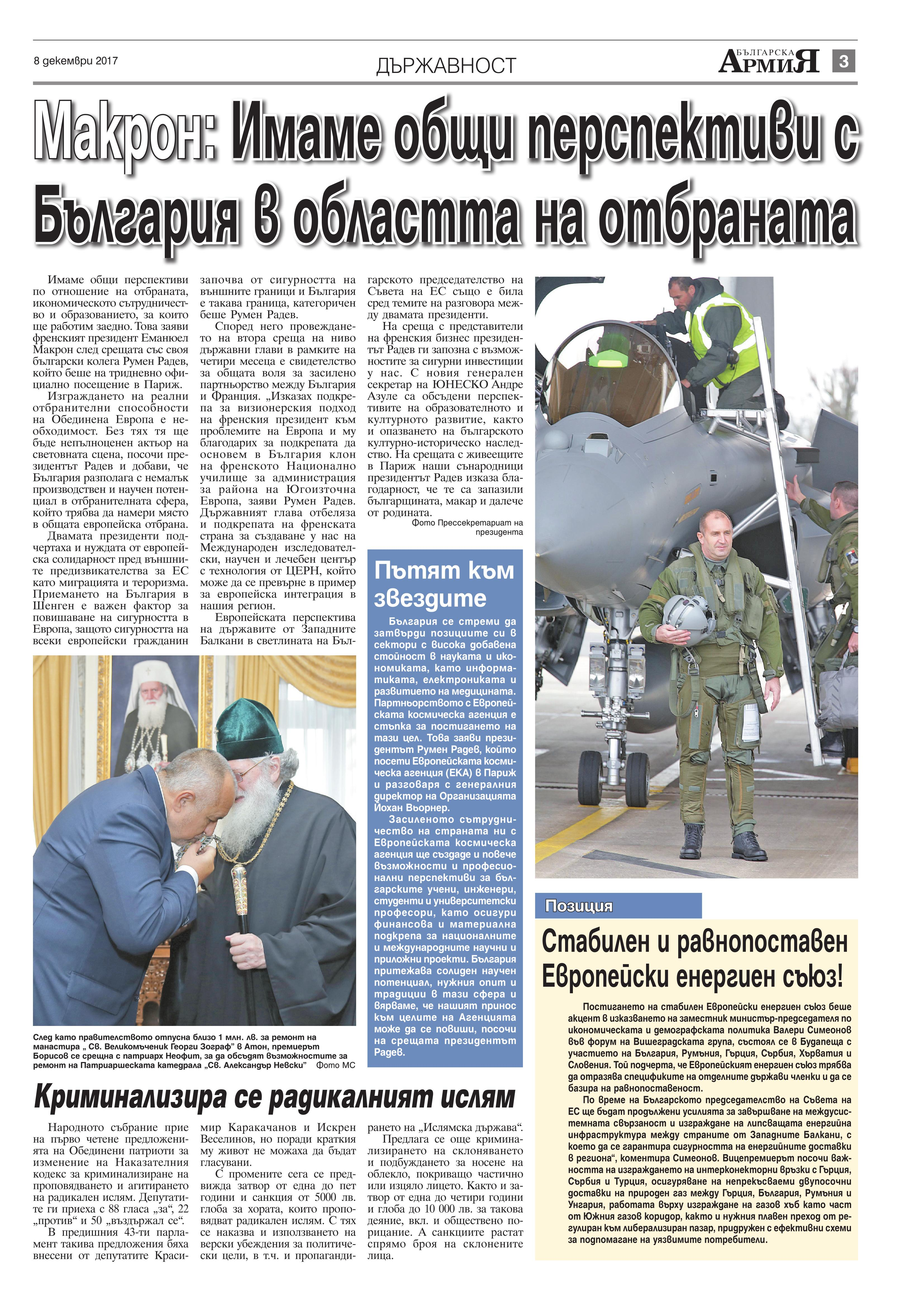 https://armymedia.bg/wp-content/uploads/2015/06/03.page1_-33.jpg