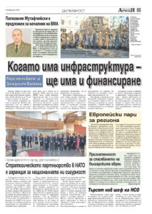 https://armymedia.bg/wp-content/uploads/2015/06/03.page1_-36-213x300.jpg