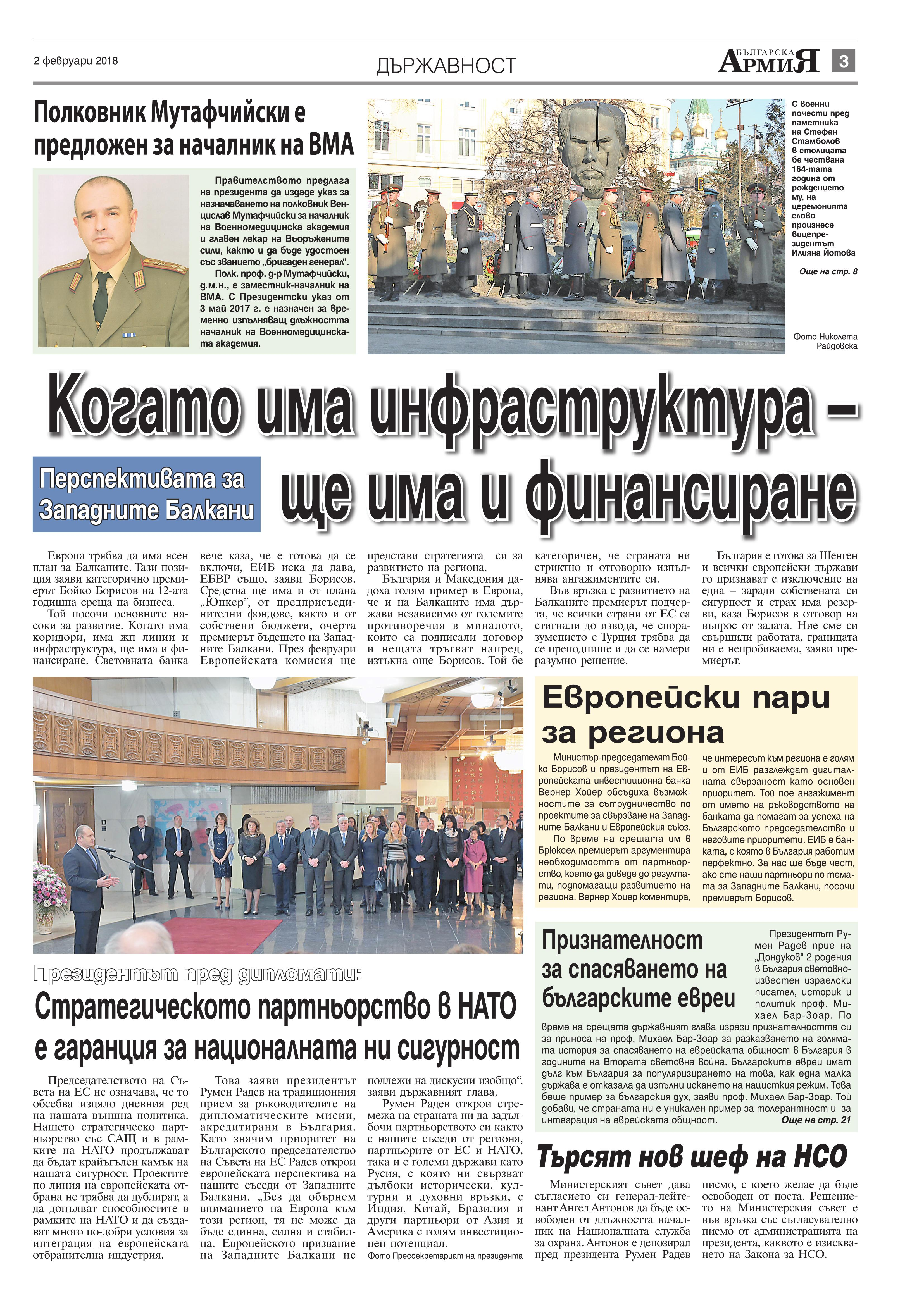 https://armymedia.bg/wp-content/uploads/2015/06/03.page1_-36.jpg