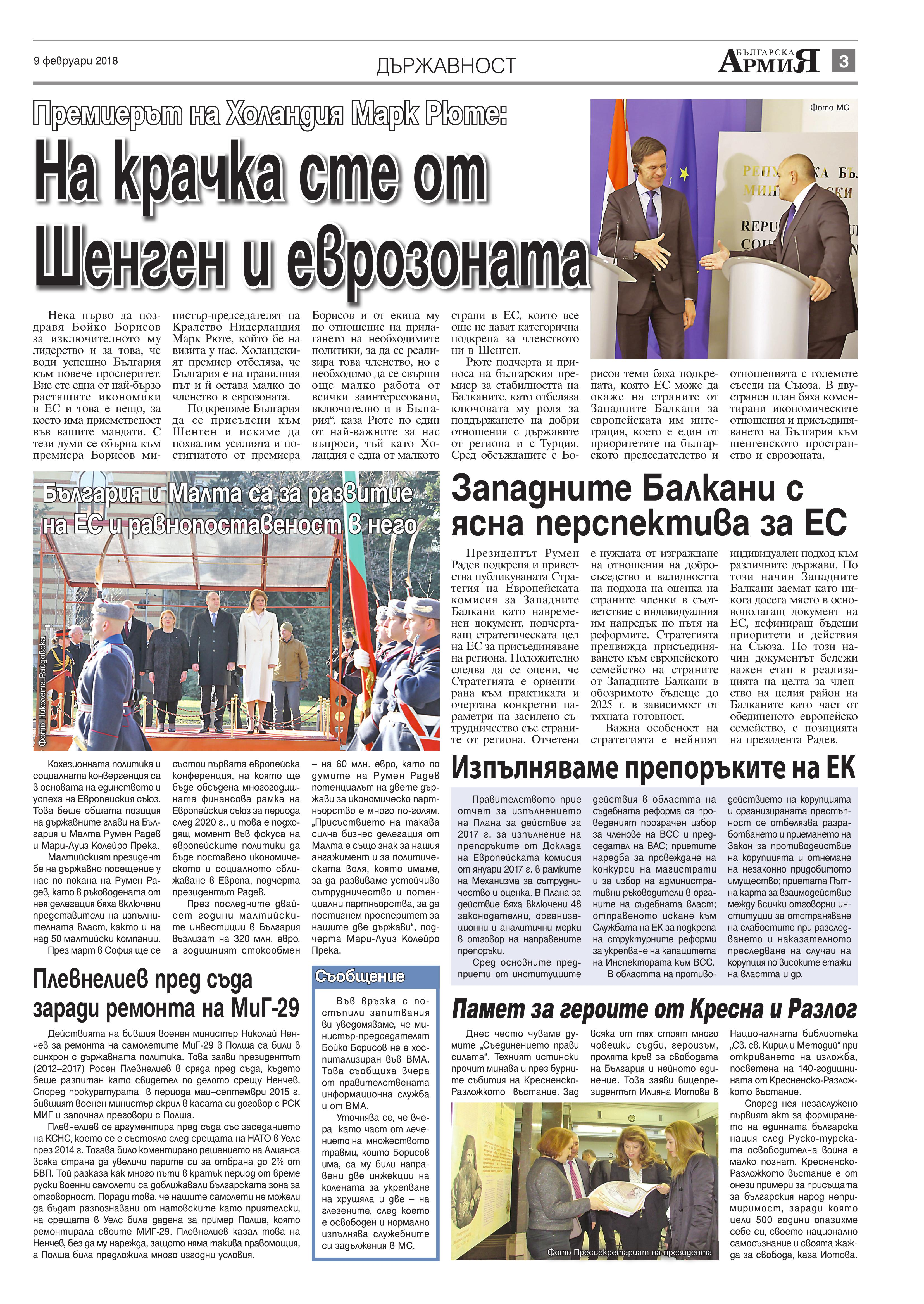 https://armymedia.bg/wp-content/uploads/2015/06/03.page1_-37.jpg