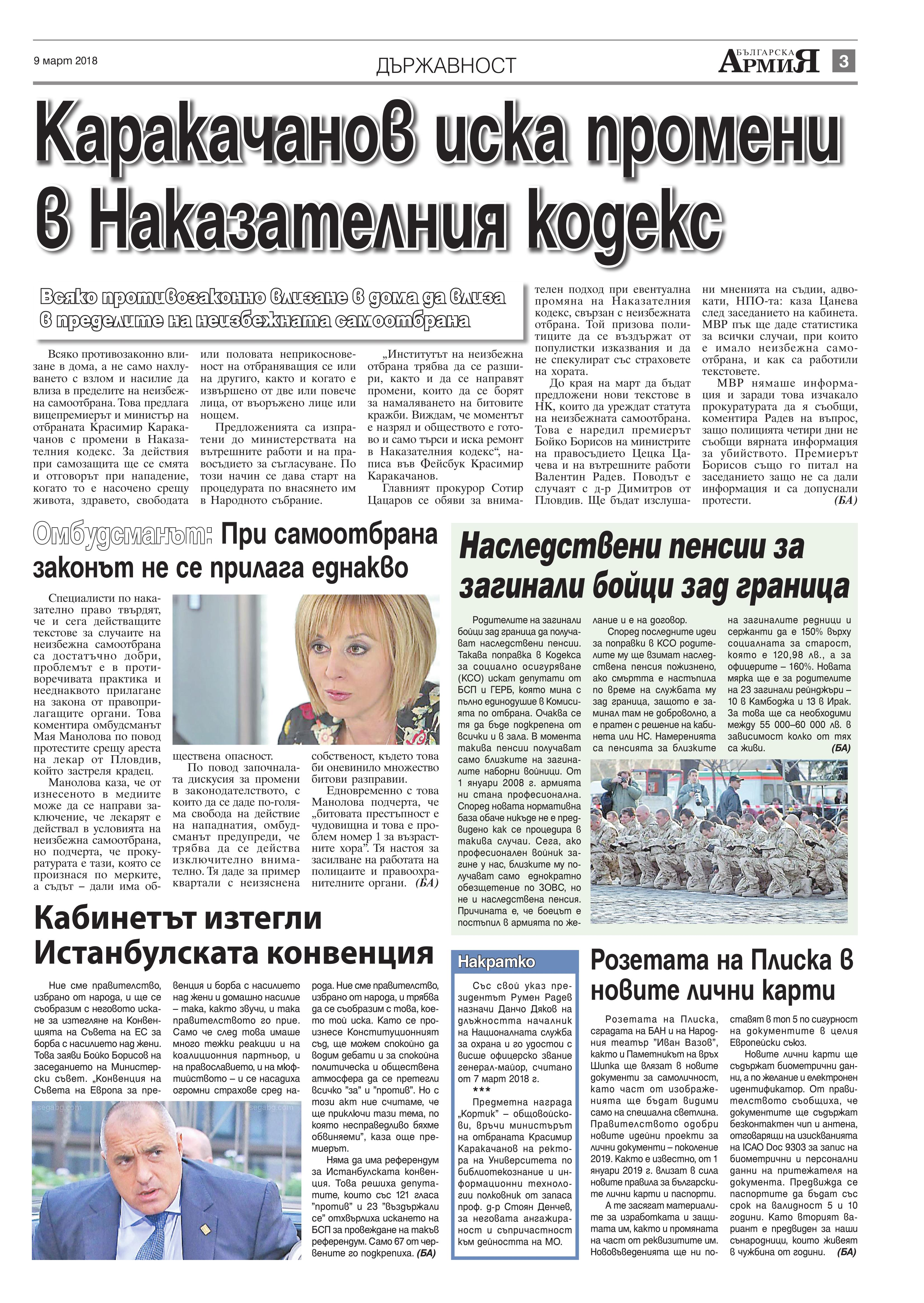 https://armymedia.bg/wp-content/uploads/2015/06/03.page1_-40.jpg