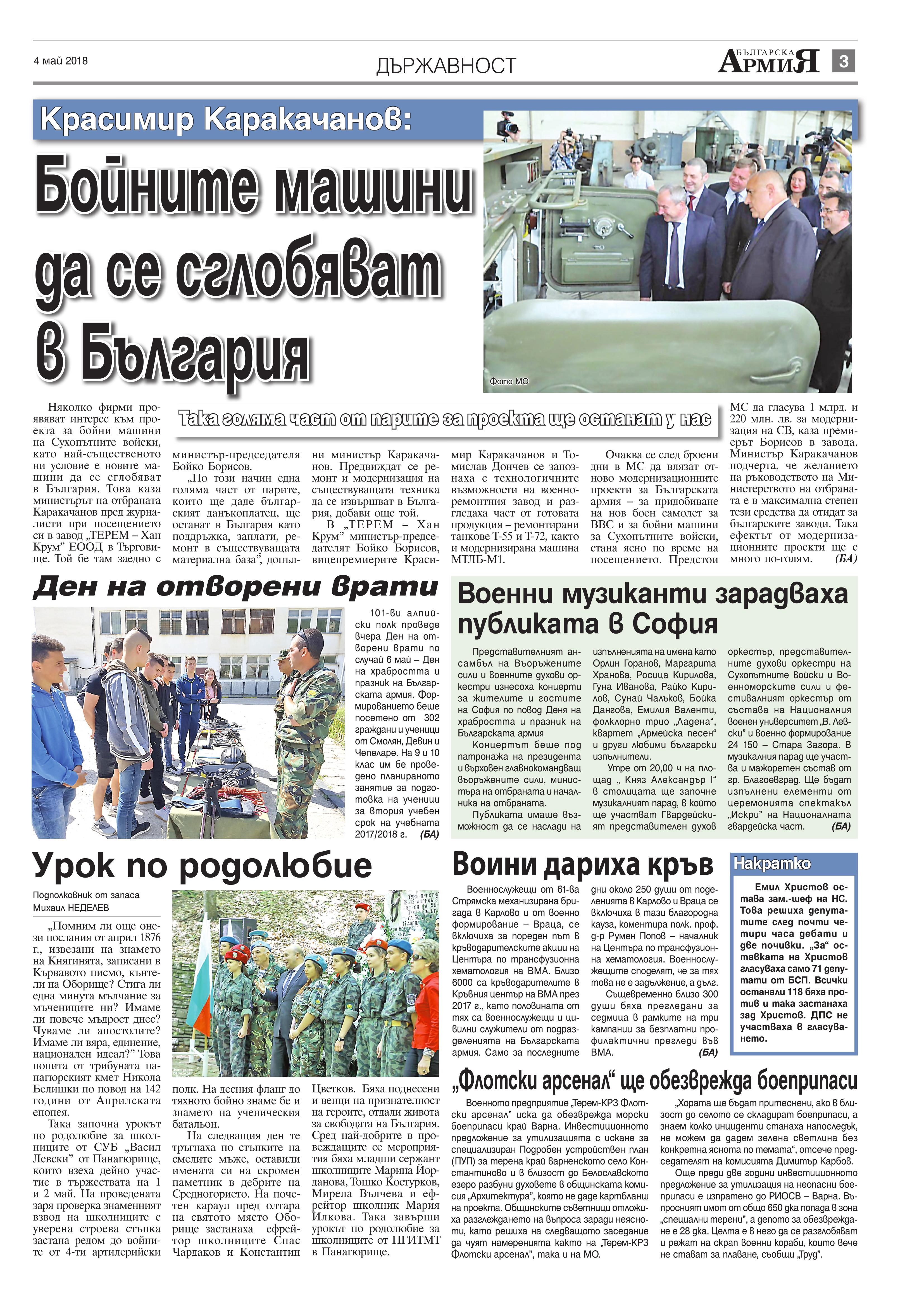 https://armymedia.bg/wp-content/uploads/2015/06/03.page1_-47.jpg