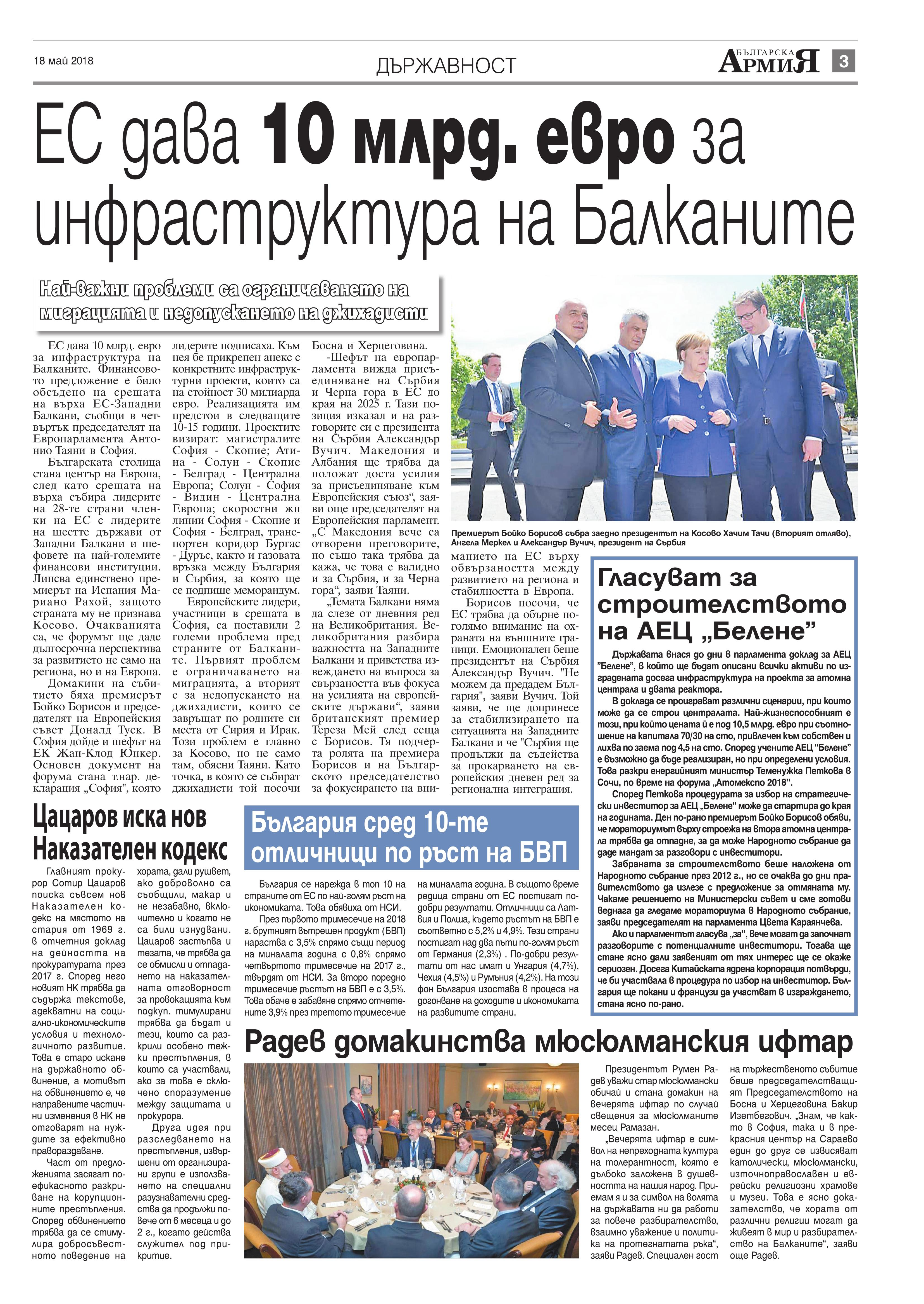 https://armymedia.bg/wp-content/uploads/2015/06/03.page1_-48.jpg