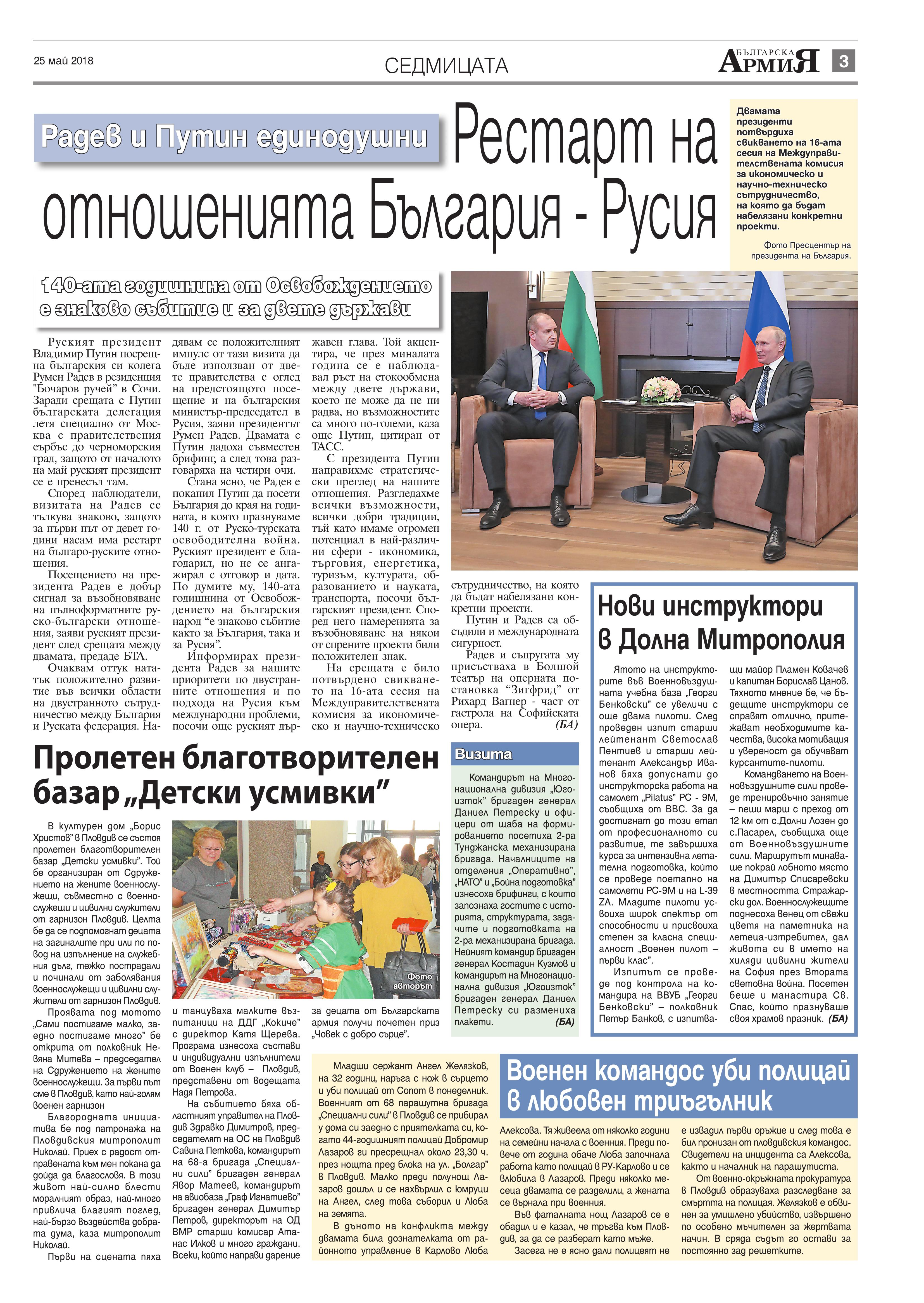 https://armymedia.bg/wp-content/uploads/2015/06/03.page1_-49.jpg