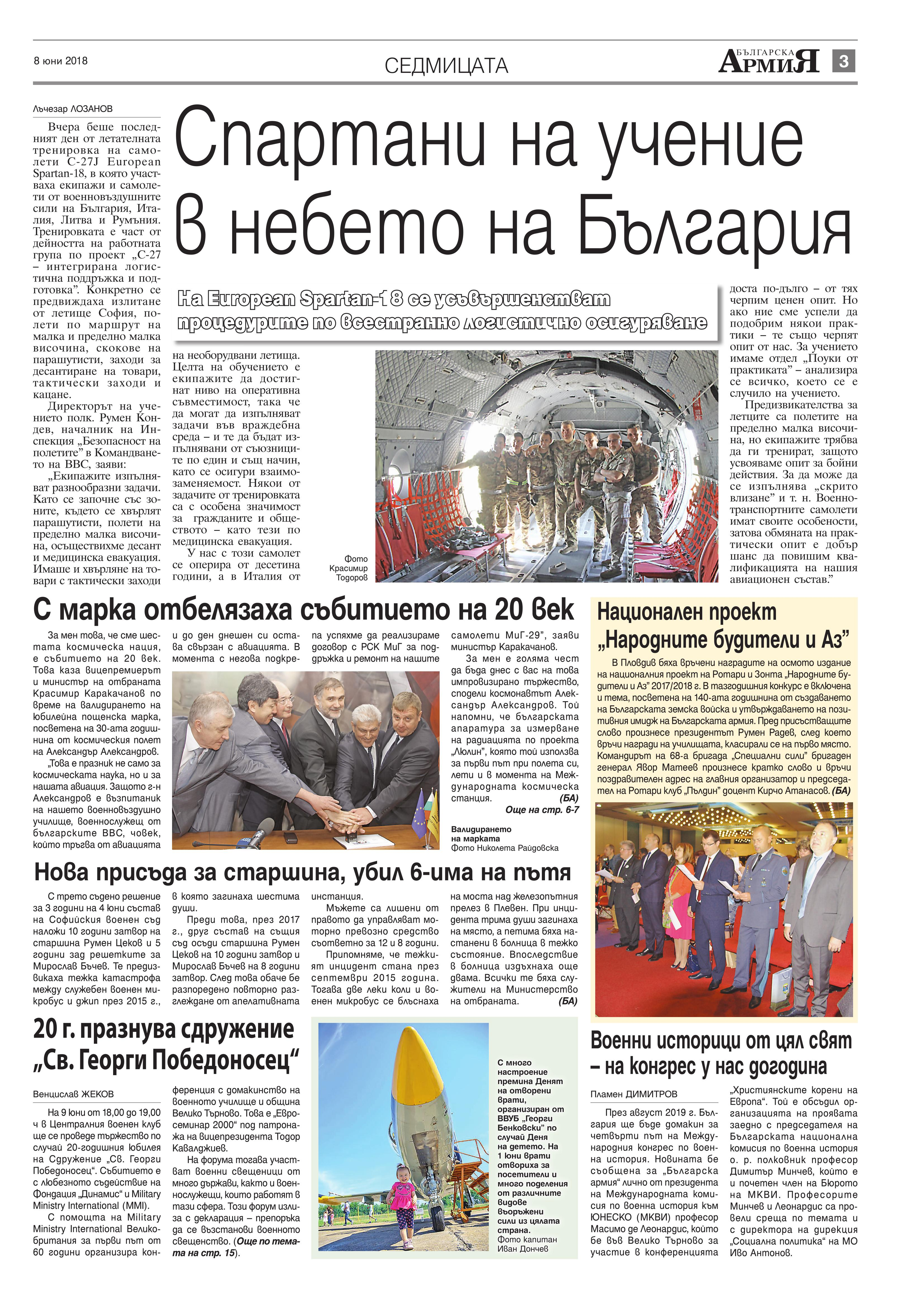 https://armymedia.bg/wp-content/uploads/2015/06/03.page1_-51.jpg