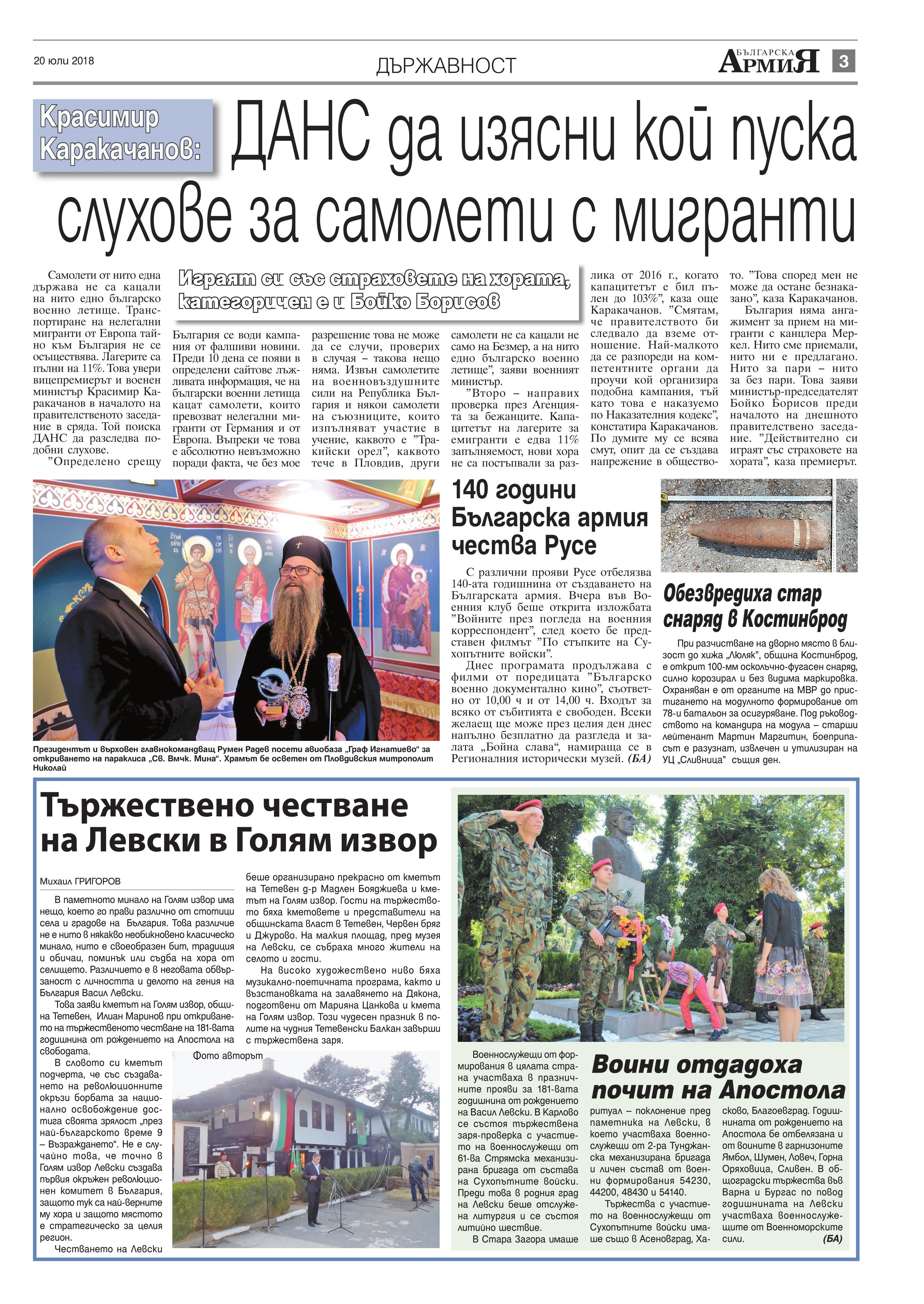https://armymedia.bg/wp-content/uploads/2015/06/03.page1_-56.jpg