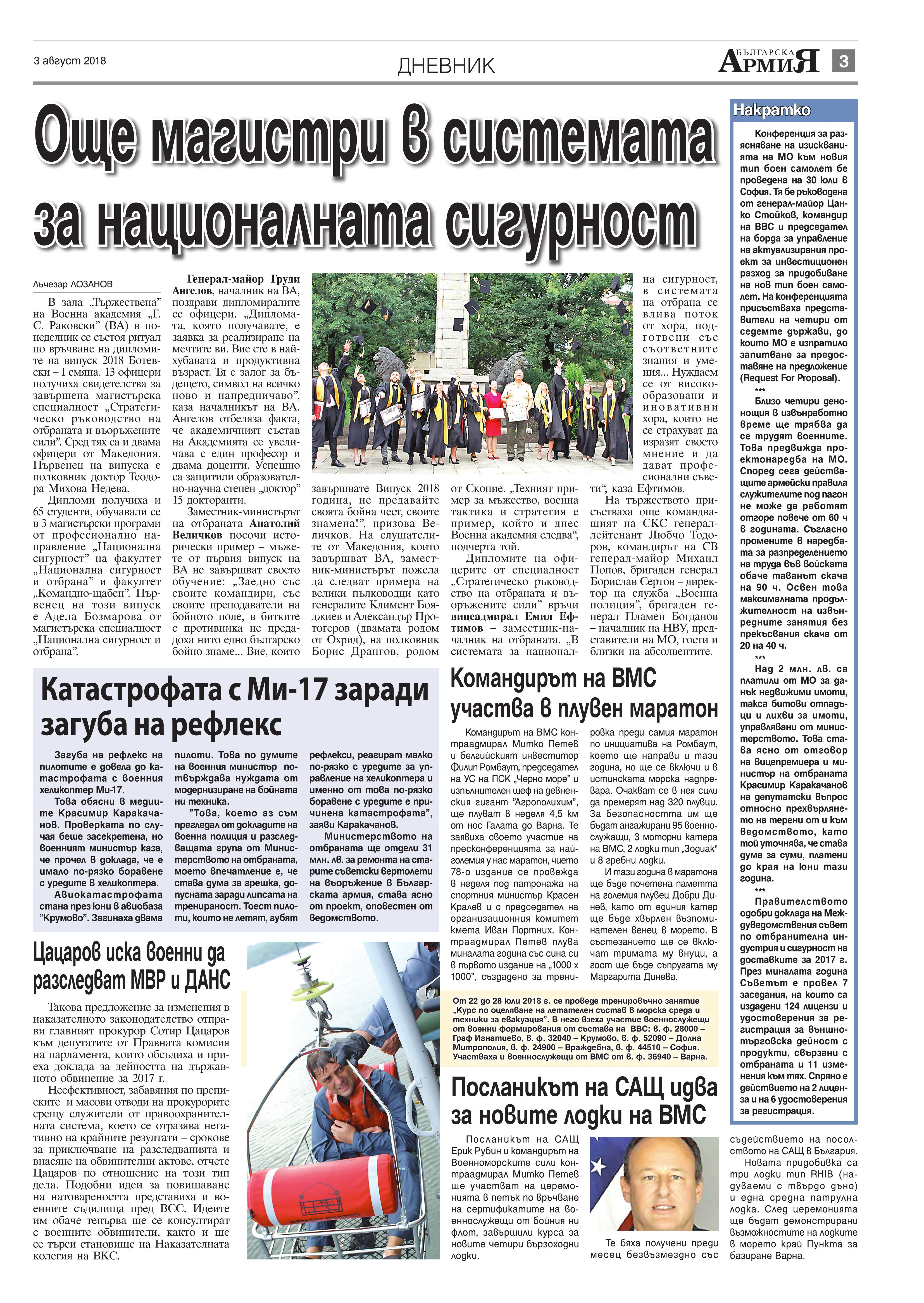 https://armymedia.bg/wp-content/uploads/2015/06/03.page1_-57.jpg