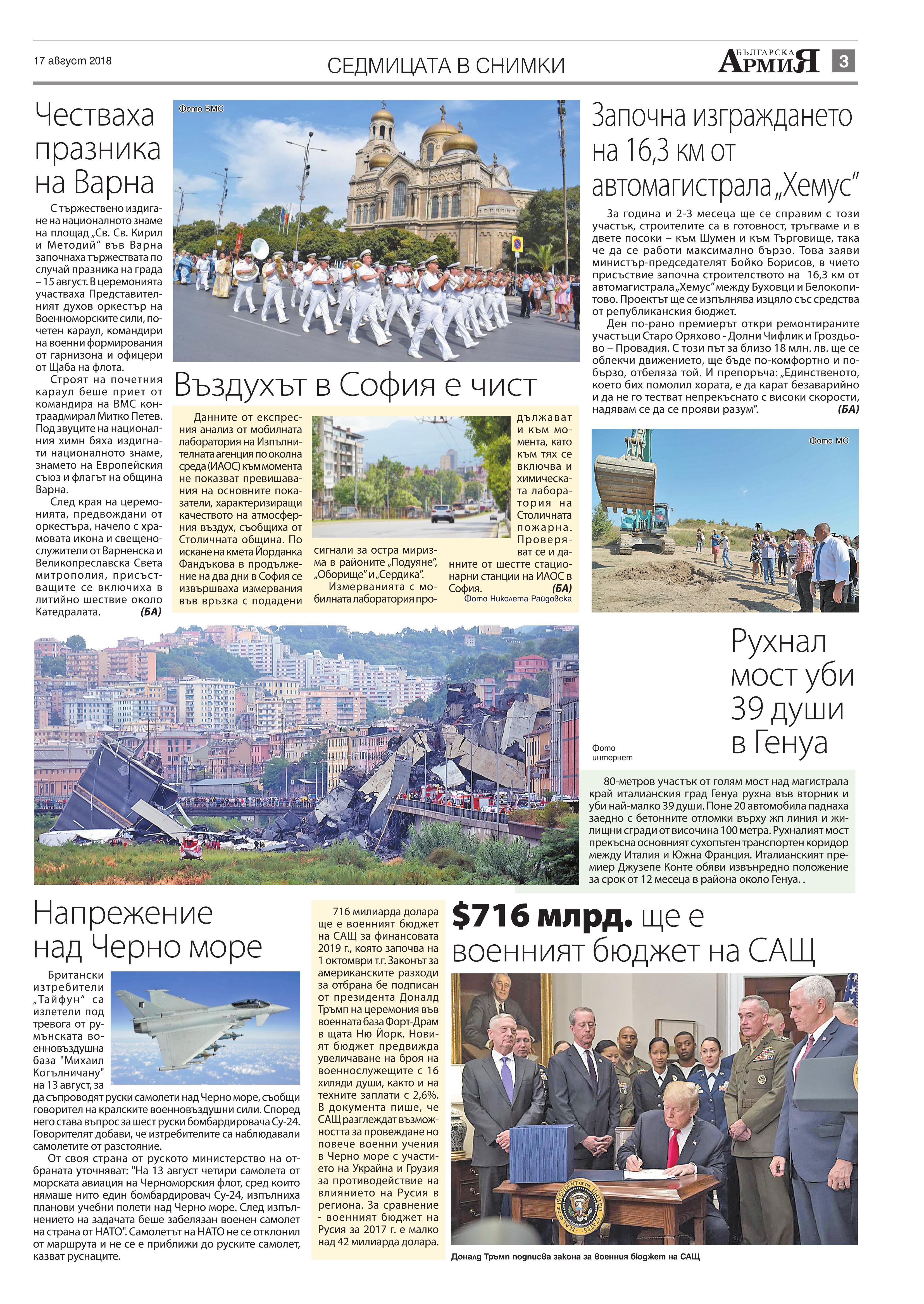 https://armymedia.bg/wp-content/uploads/2015/06/03.page1_-59.jpg