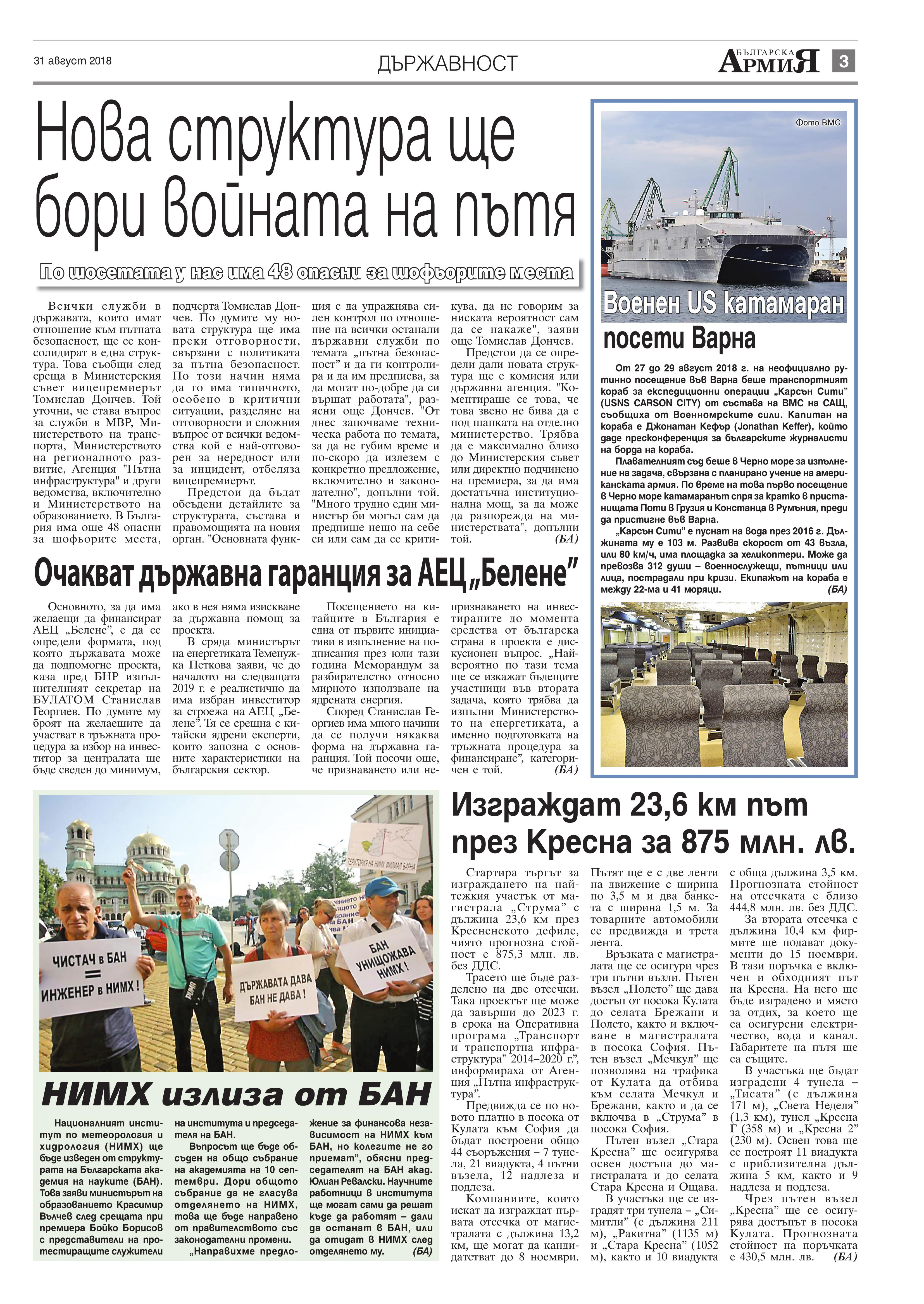 https://armymedia.bg/wp-content/uploads/2015/06/03.page1_-61.jpg