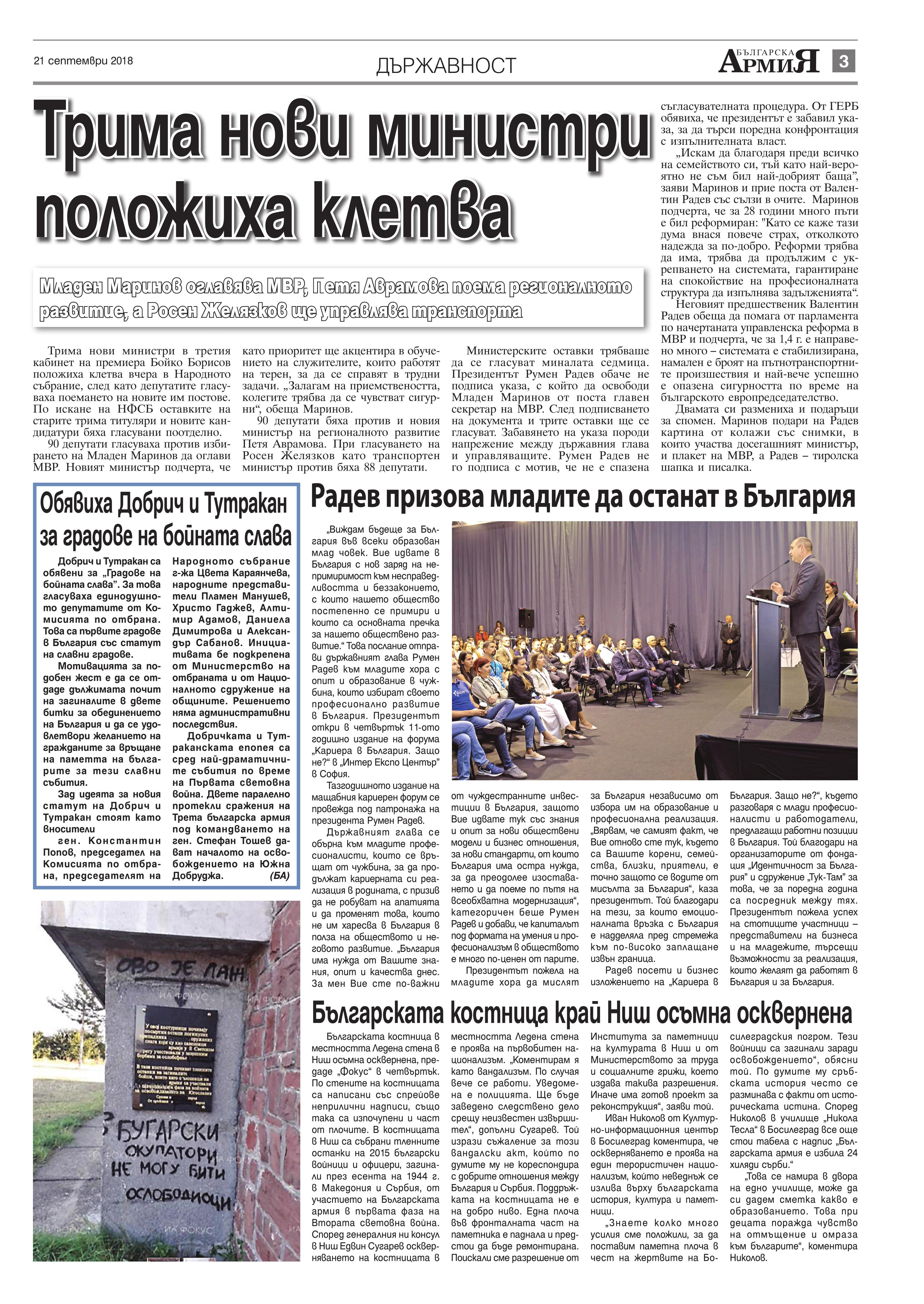 https://armymedia.bg/wp-content/uploads/2015/06/03.page1_-63.jpg