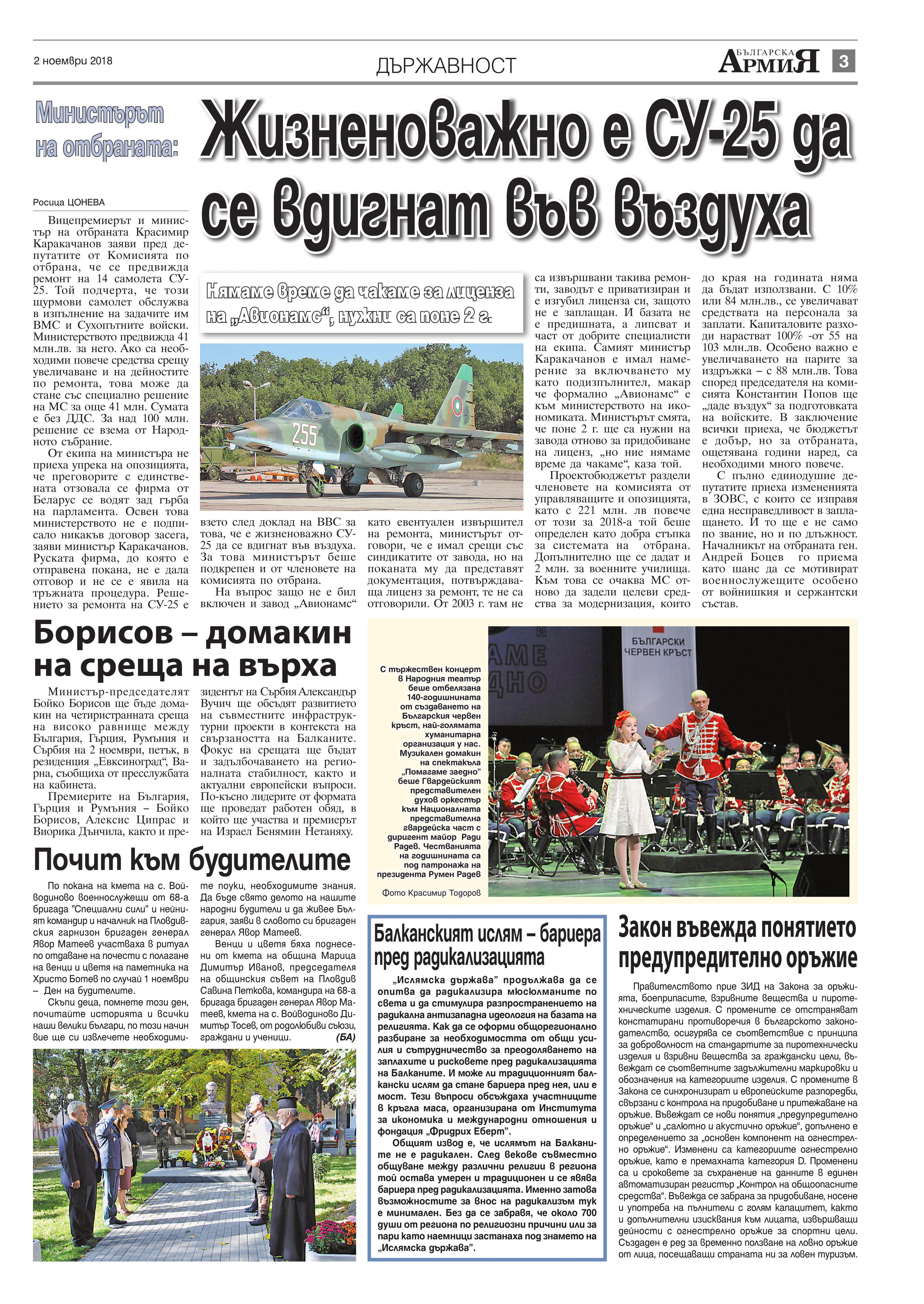 https://armymedia.bg/wp-content/uploads/2015/06/03.page1_-69.jpg