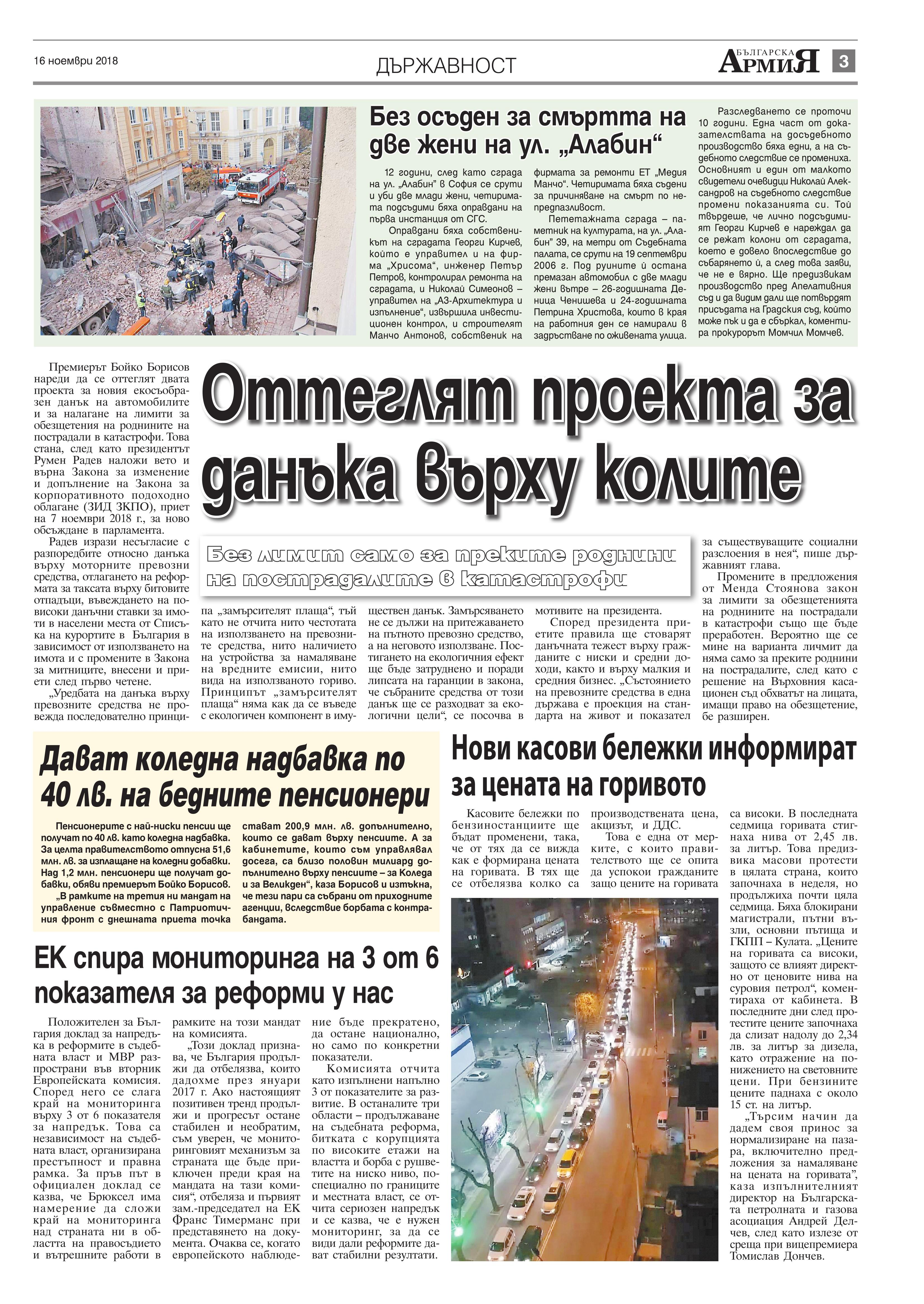 https://armymedia.bg/wp-content/uploads/2015/06/03.page1_-70.jpg