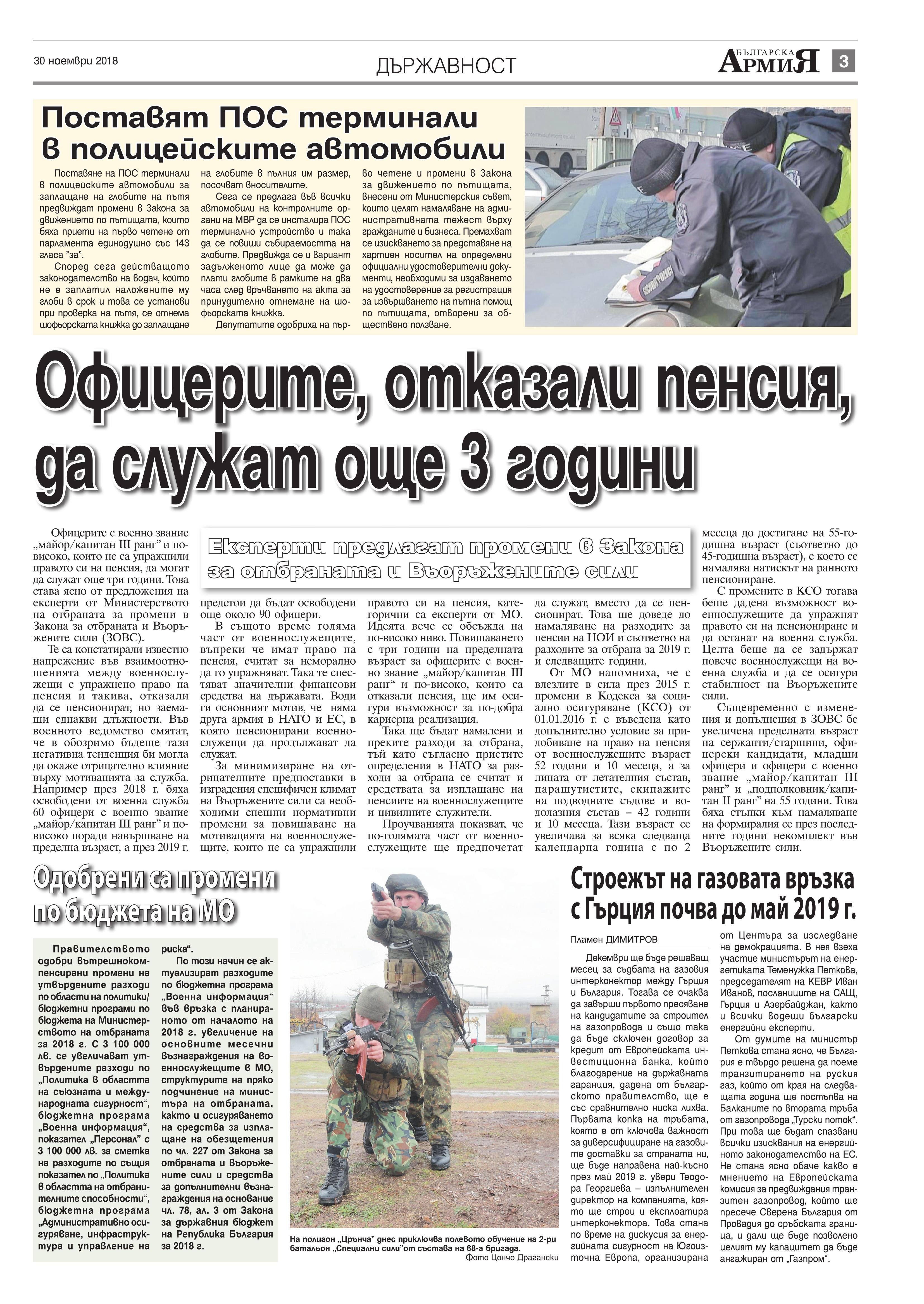 https://armymedia.bg/wp-content/uploads/2015/06/03.page1_-72.jpg