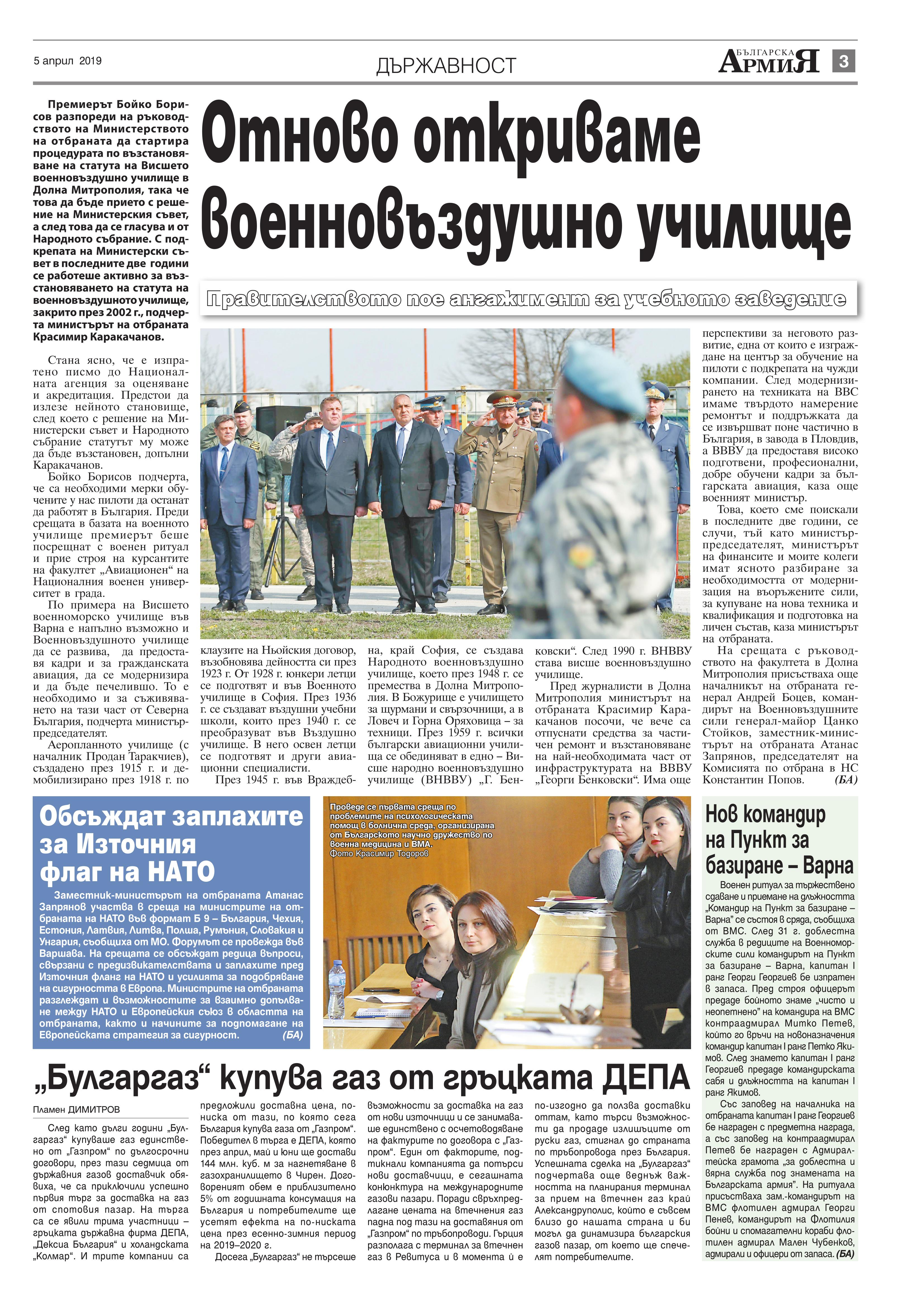 https://armymedia.bg/wp-content/uploads/2015/06/03.page1_-87.jpg