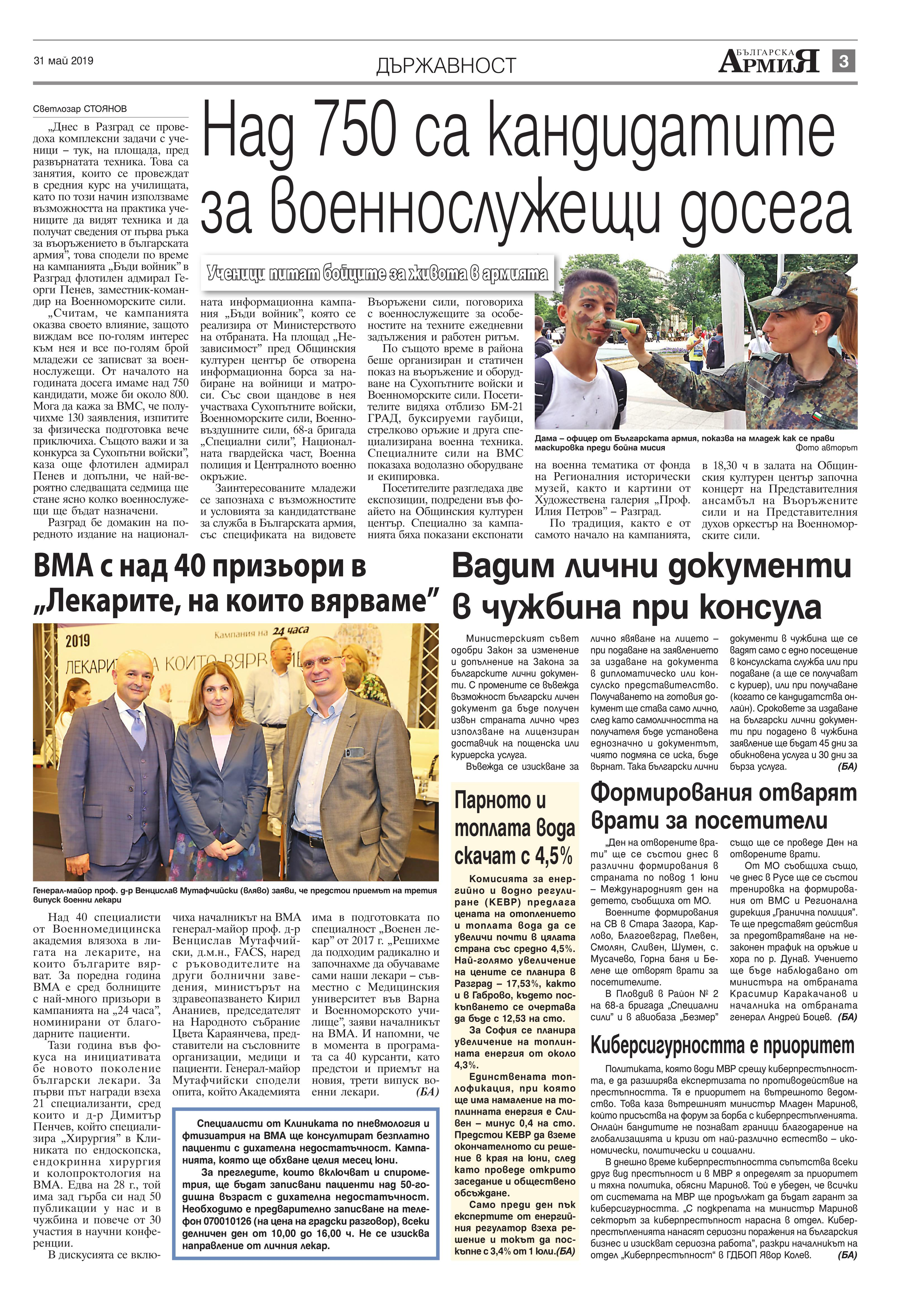 https://armymedia.bg/wp-content/uploads/2015/06/03.page1_-94.jpg