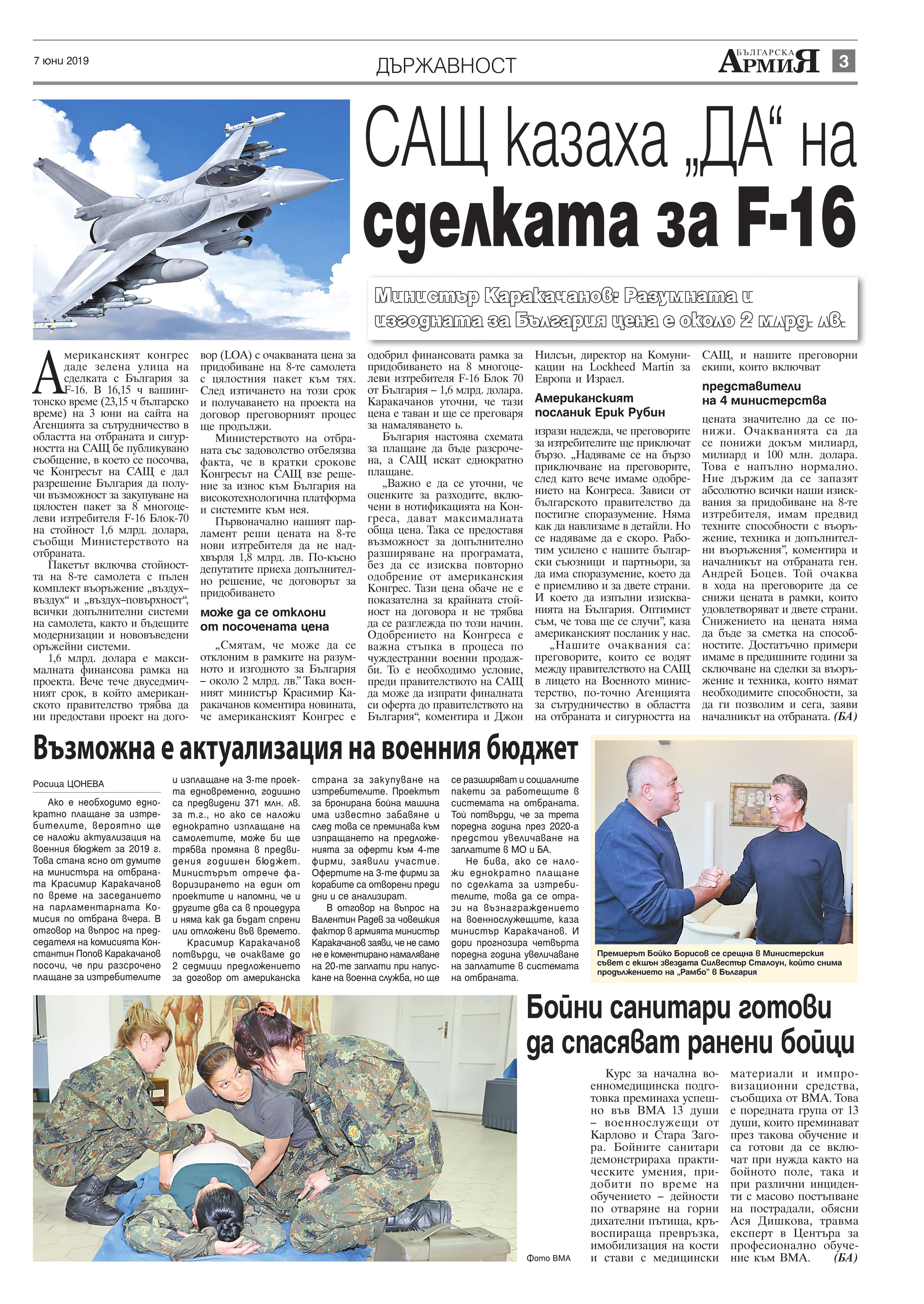 https://armymedia.bg/wp-content/uploads/2015/06/03.page1_-95.jpg
