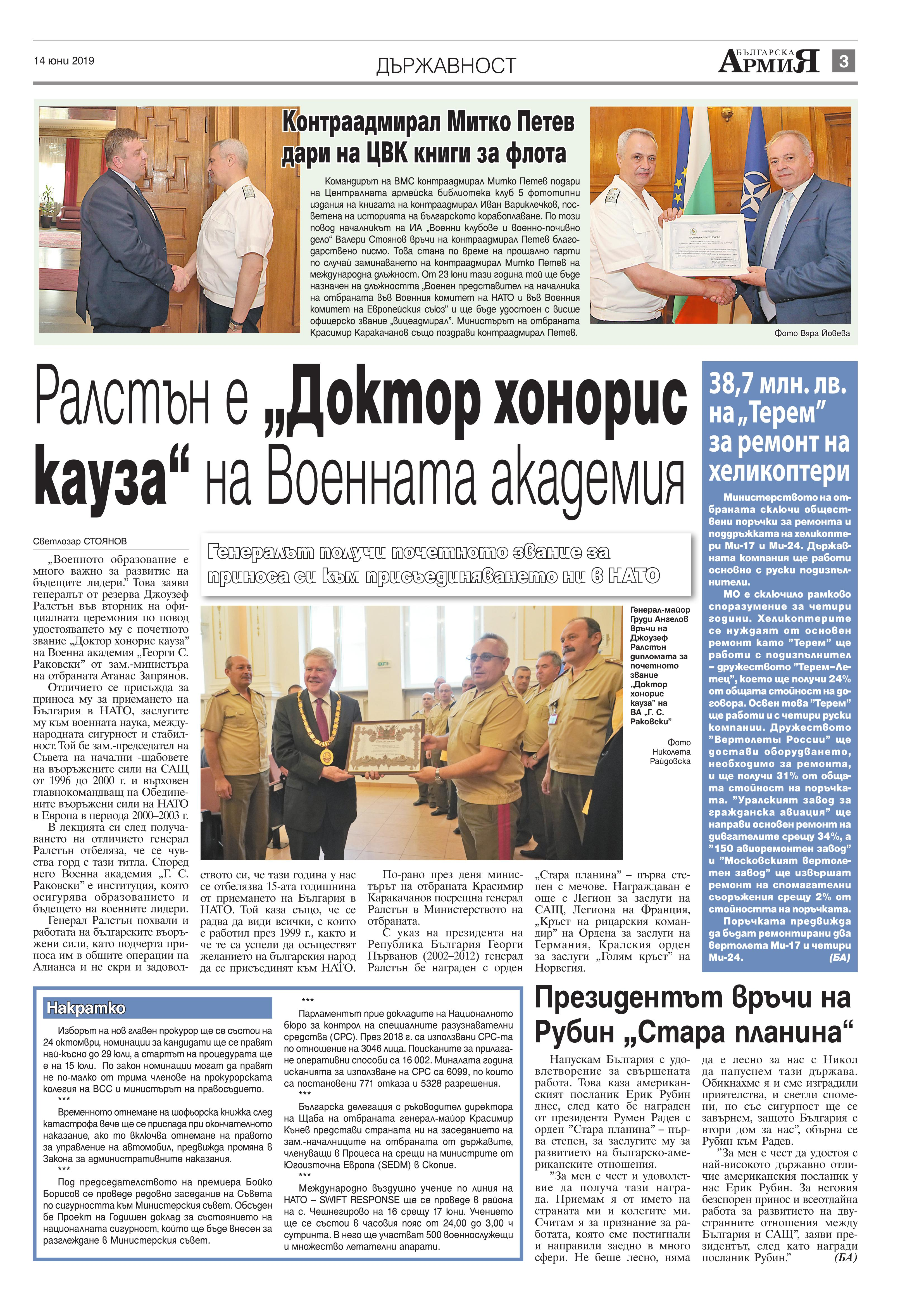 https://armymedia.bg/wp-content/uploads/2015/06/03.page1_-96.jpg