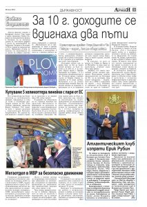 https://armymedia.bg/wp-content/uploads/2015/06/03.page1_-98-213x300.jpg