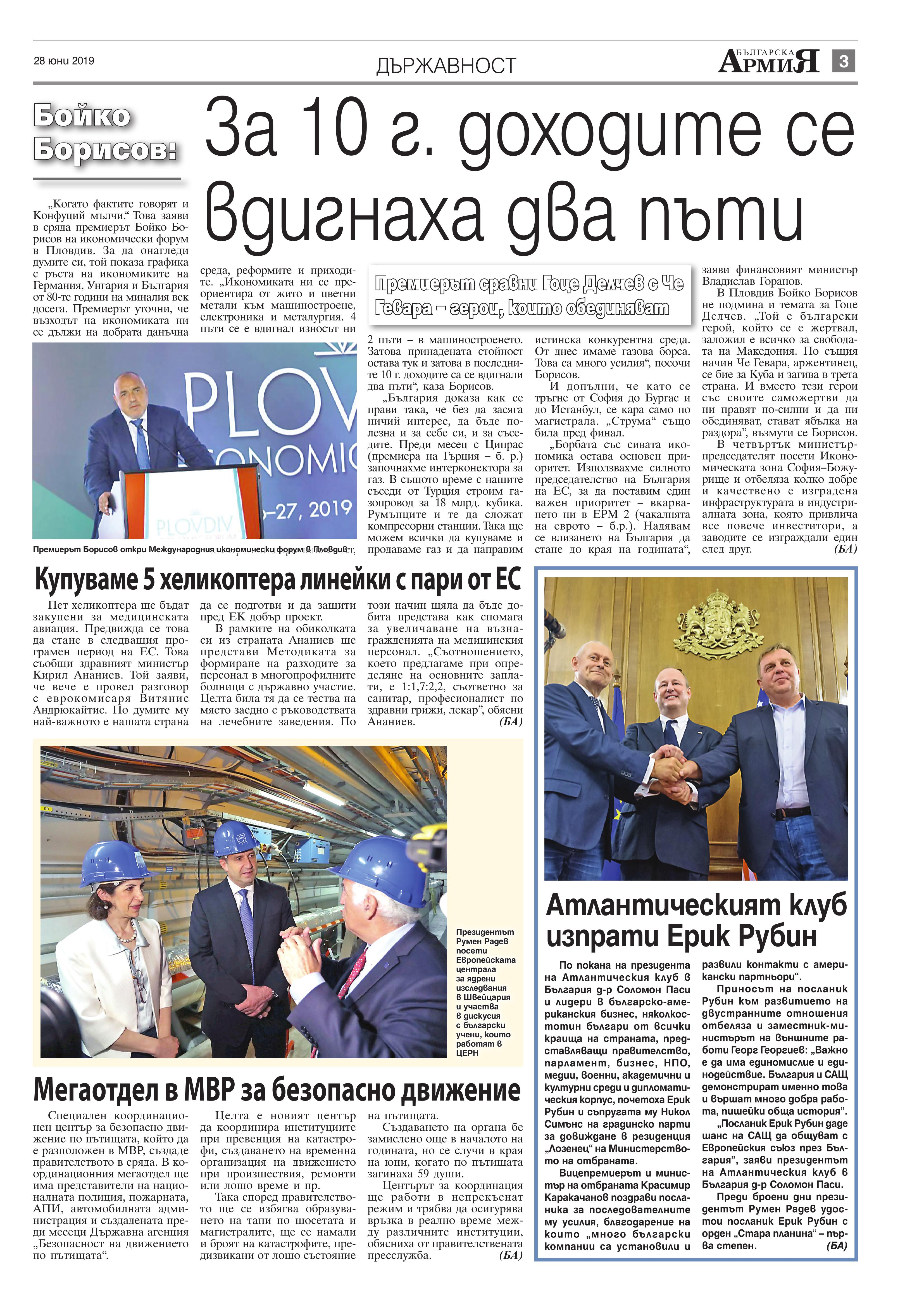 https://armymedia.bg/wp-content/uploads/2015/06/03.page1_-98.jpg