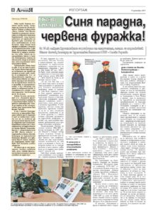 https://armymedia.bg/wp-content/uploads/2015/06/04-14-213x300.jpg