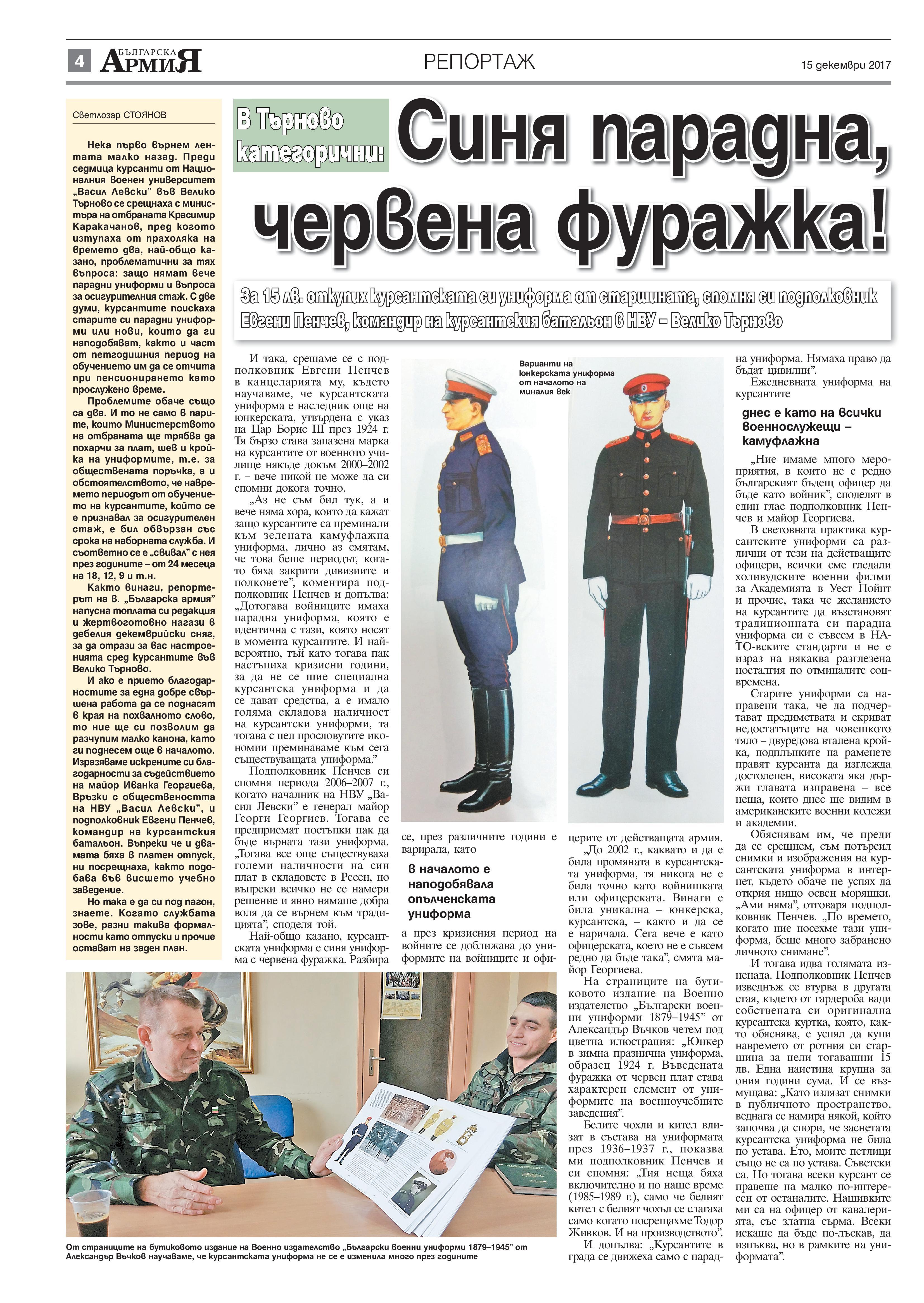 https://armymedia.bg/wp-content/uploads/2015/06/04-14.jpg