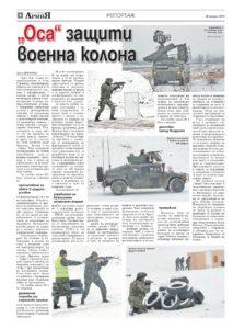 https://armymedia.bg/wp-content/uploads/2015/06/04-17-213x300.jpg
