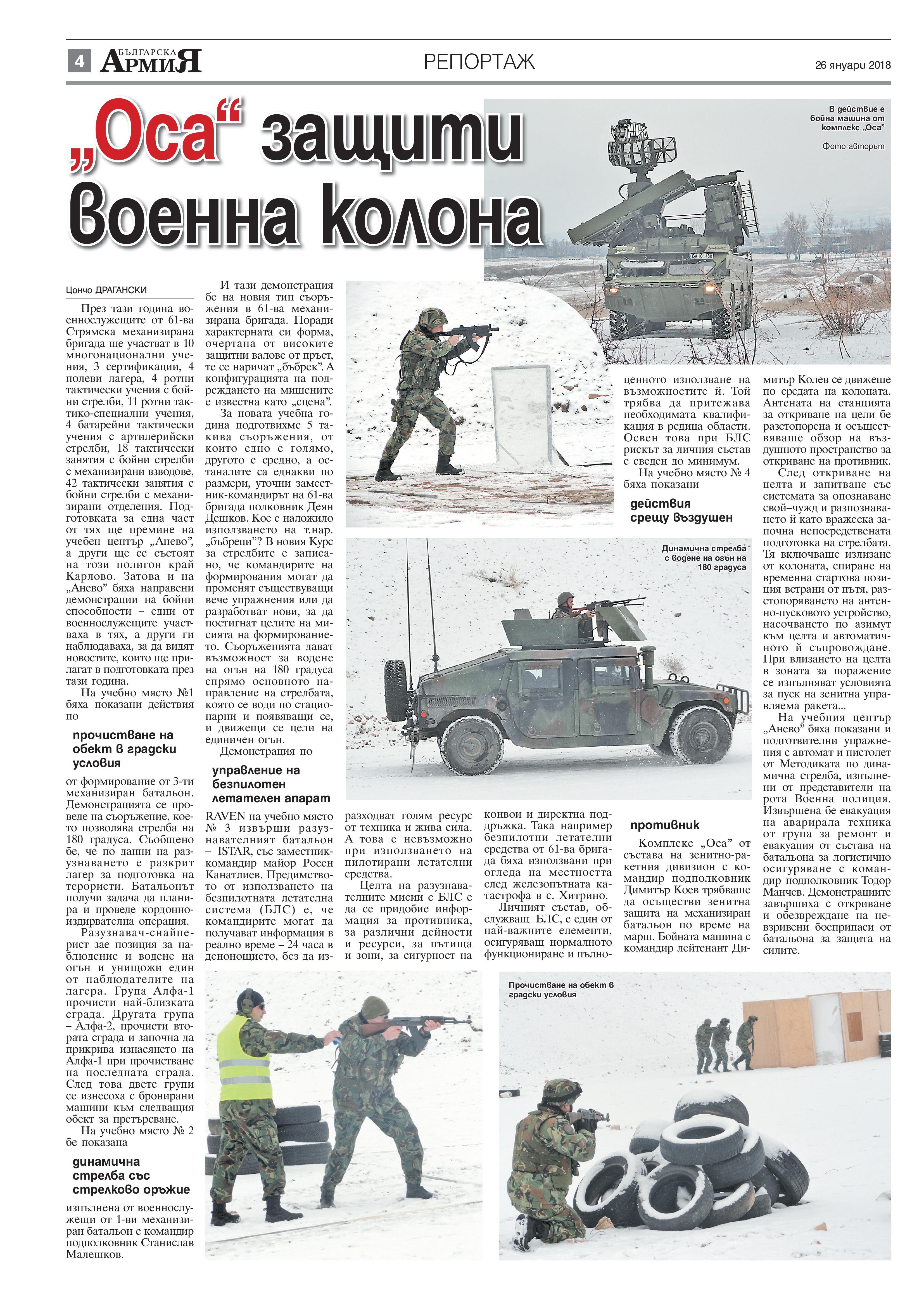 https://armymedia.bg/wp-content/uploads/2015/06/04-17.jpg