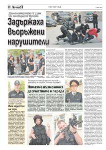 https://armymedia.bg/wp-content/uploads/2015/06/04-20-213x300.jpg