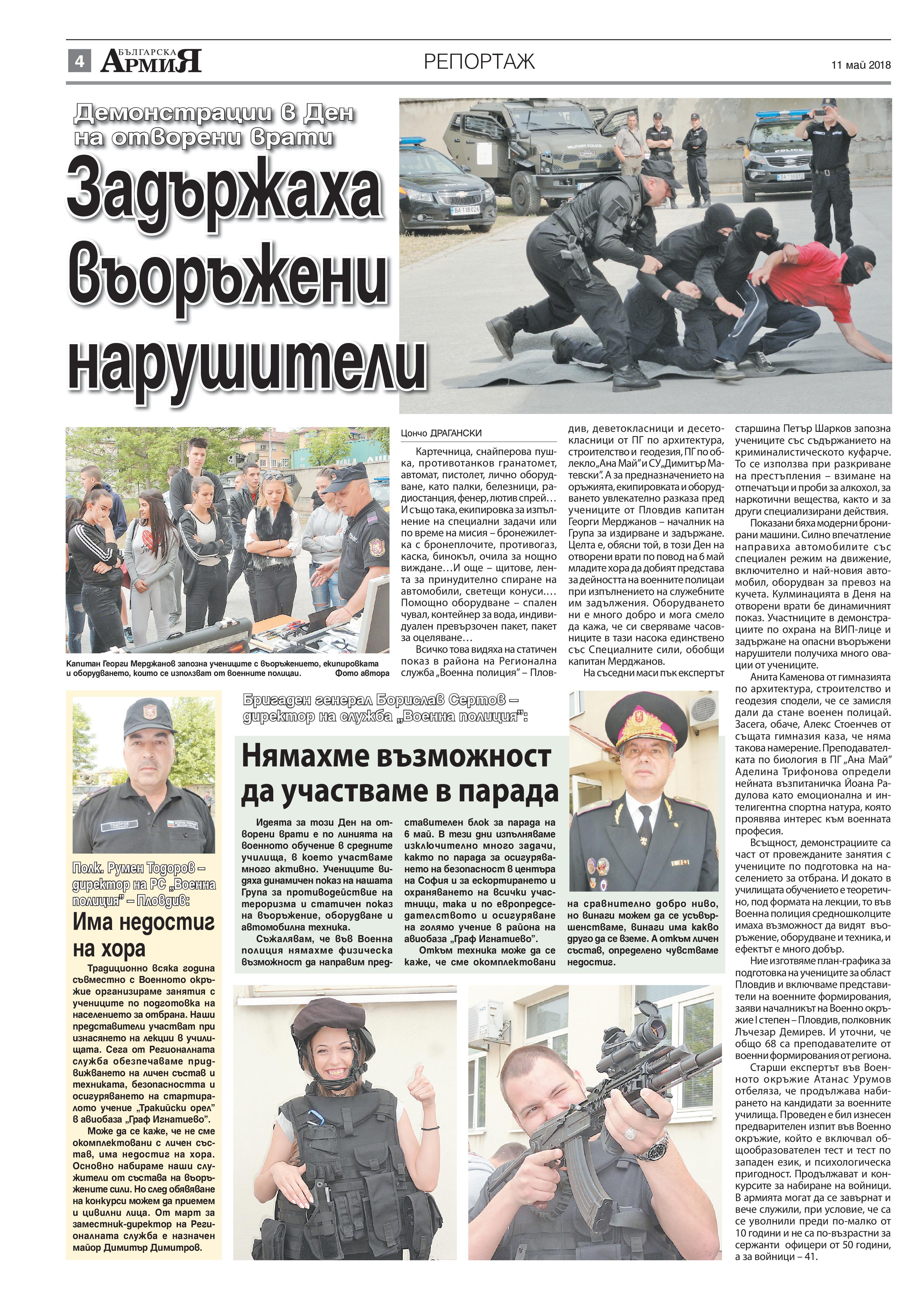 https://armymedia.bg/wp-content/uploads/2015/06/04-20.jpg